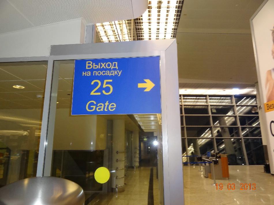 Посадка на рейс Москва-Сеул Аэрофлота