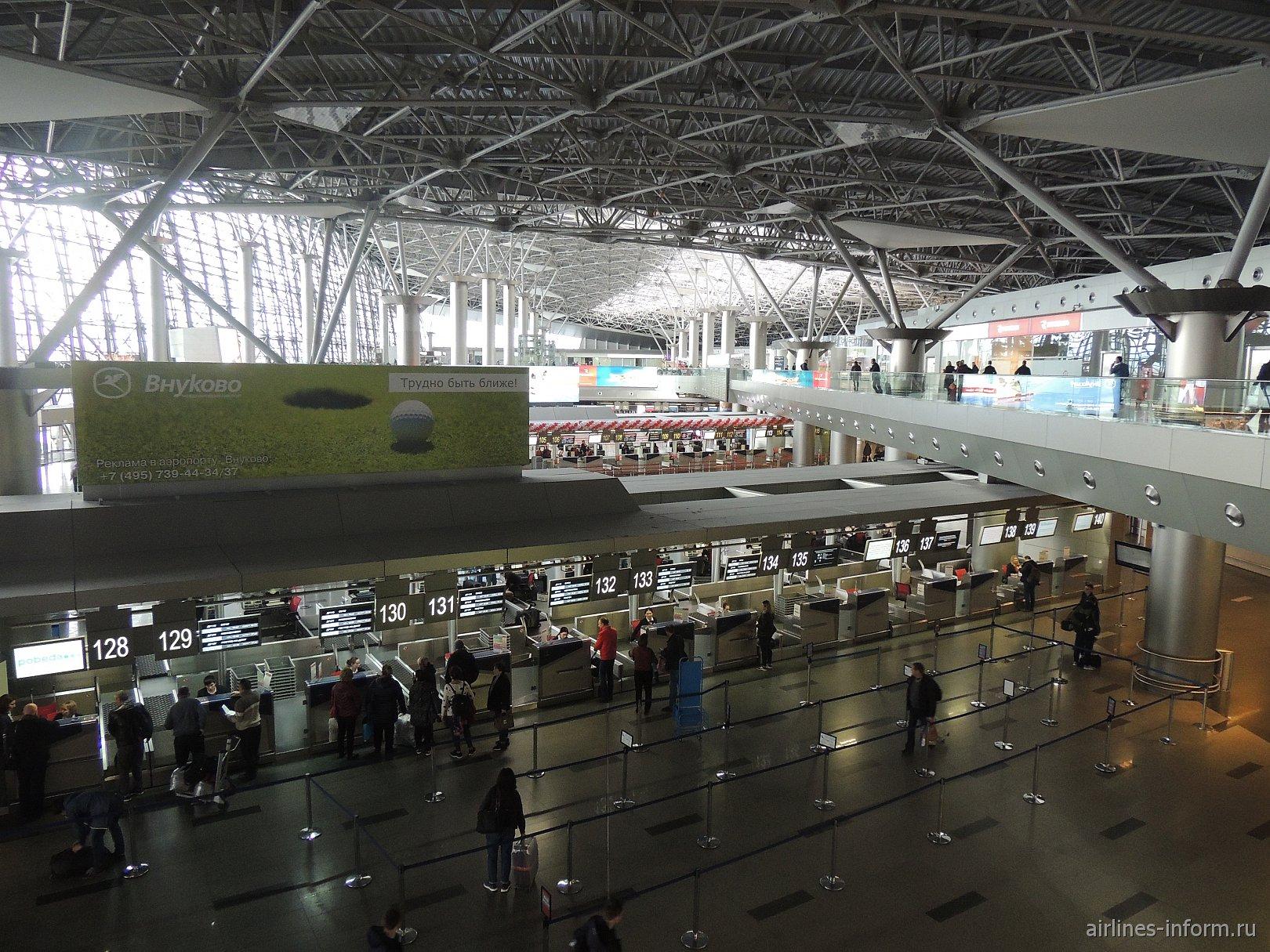Зона регистрации в терминале А аэропорта Внуково