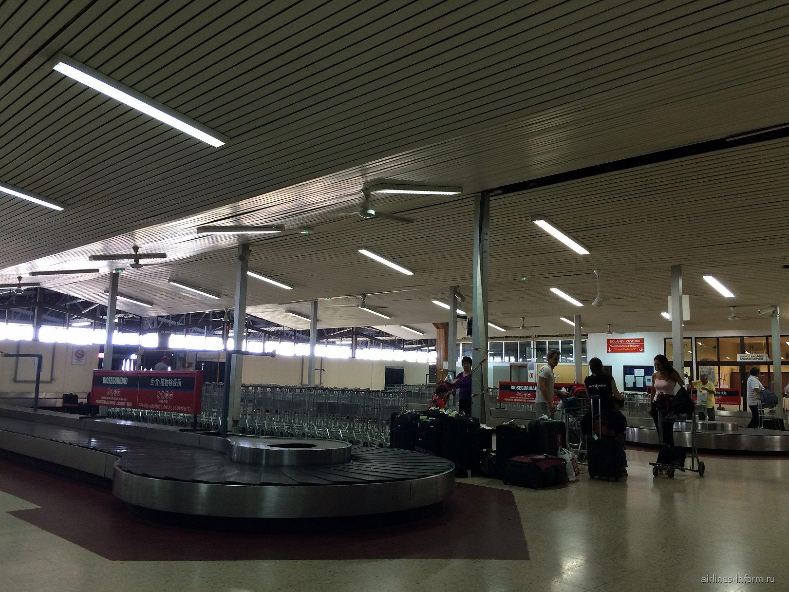 Зал выдачи багажа в аэропорту Папеэте Фаа на Таити