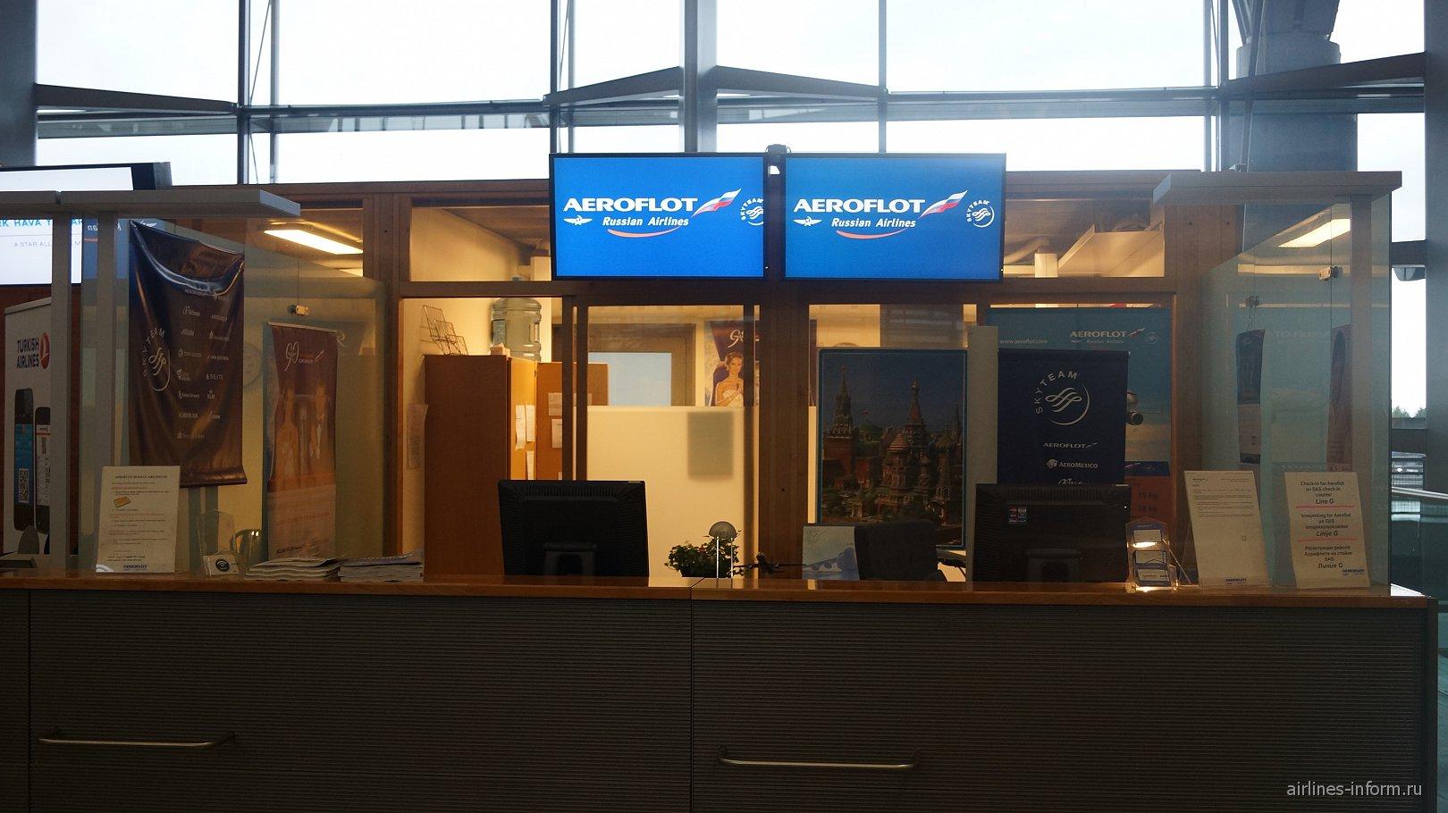 Представительство Аэрофлота в аэропорту Осло Гардермуэн