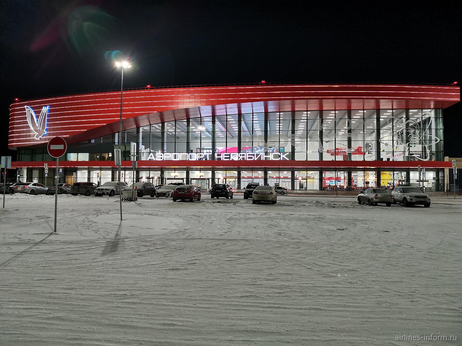 Пассажирский терминал аэропорта Челябинск Баландино