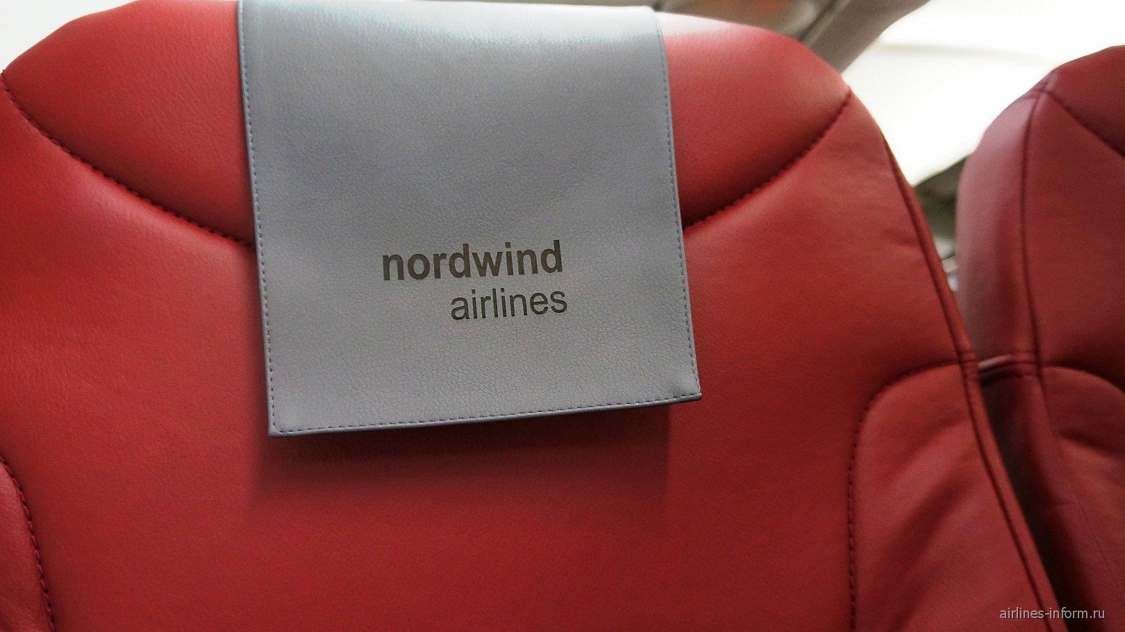 Подголовник авиакомпании Nordwind Airlines