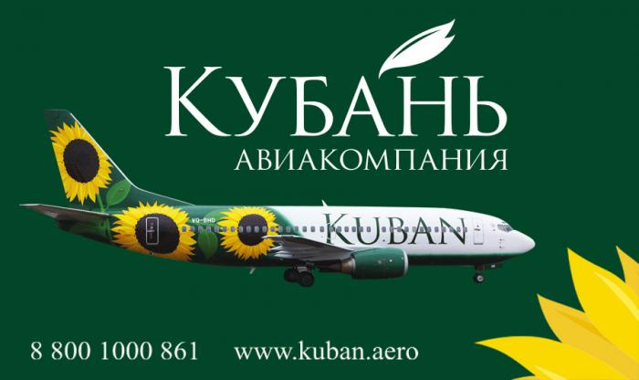 Логотип авиакомпании Кубань