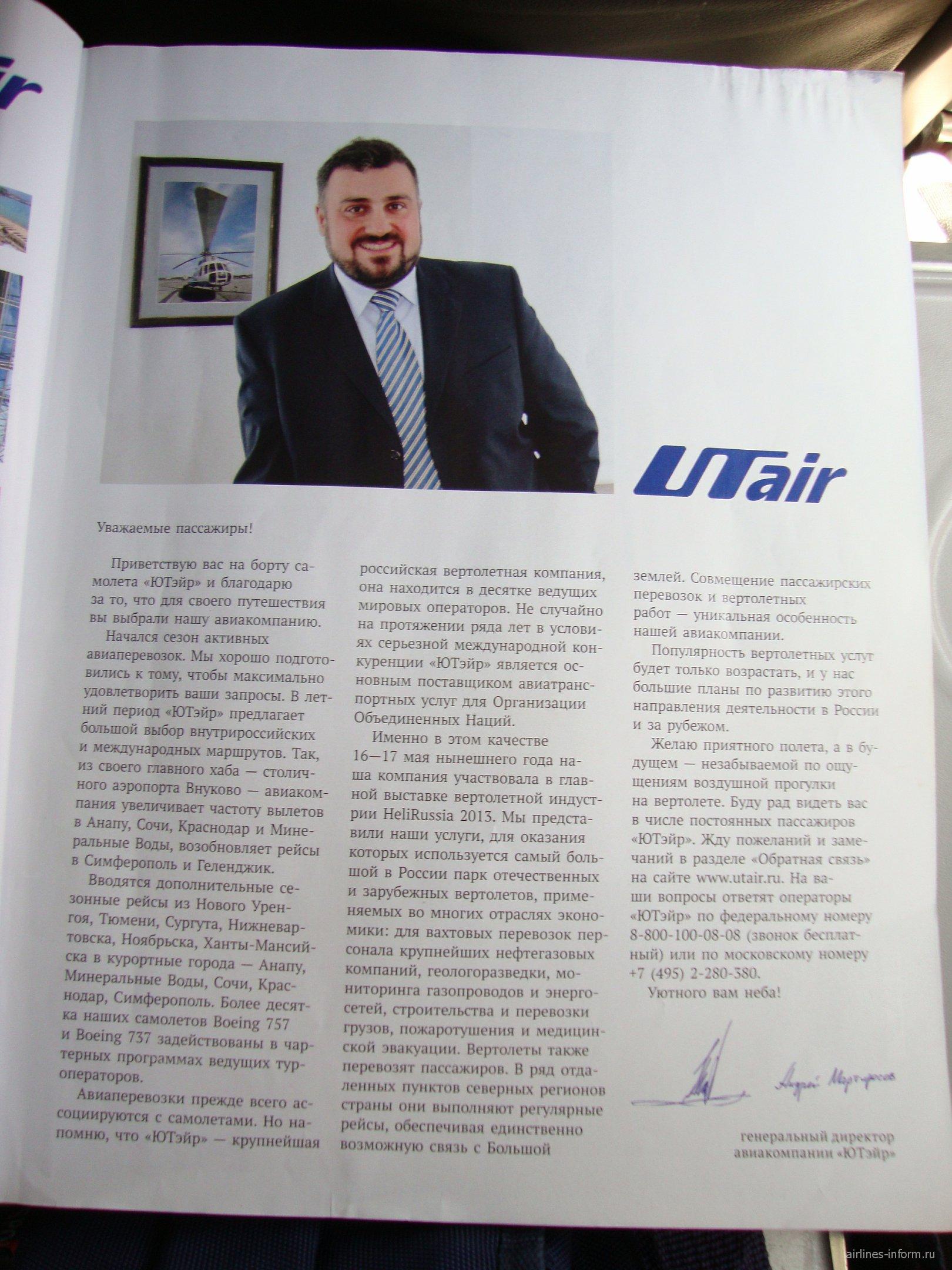 Генеральный директор ЮТэйр Мартиросов