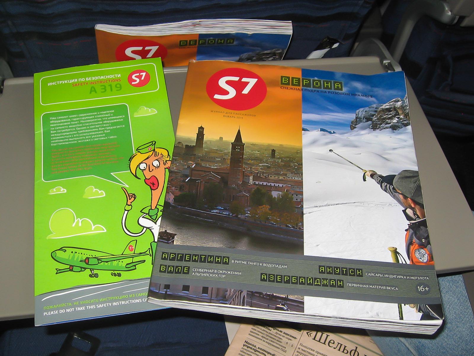 Журналы для пассажиров авиакомпании S7 Airlines