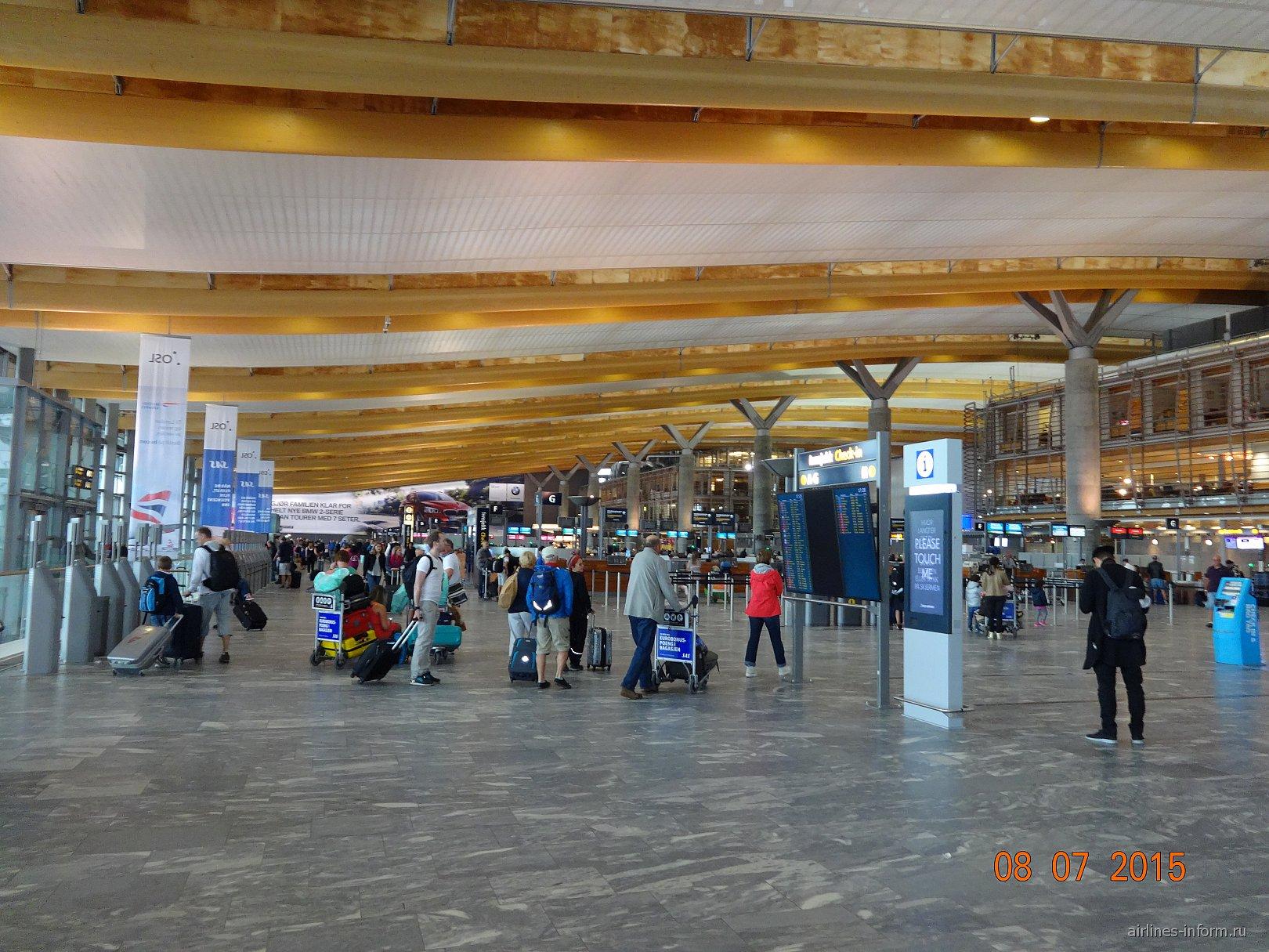 Зона регистрации в аэропорту Осло Гардермуэн