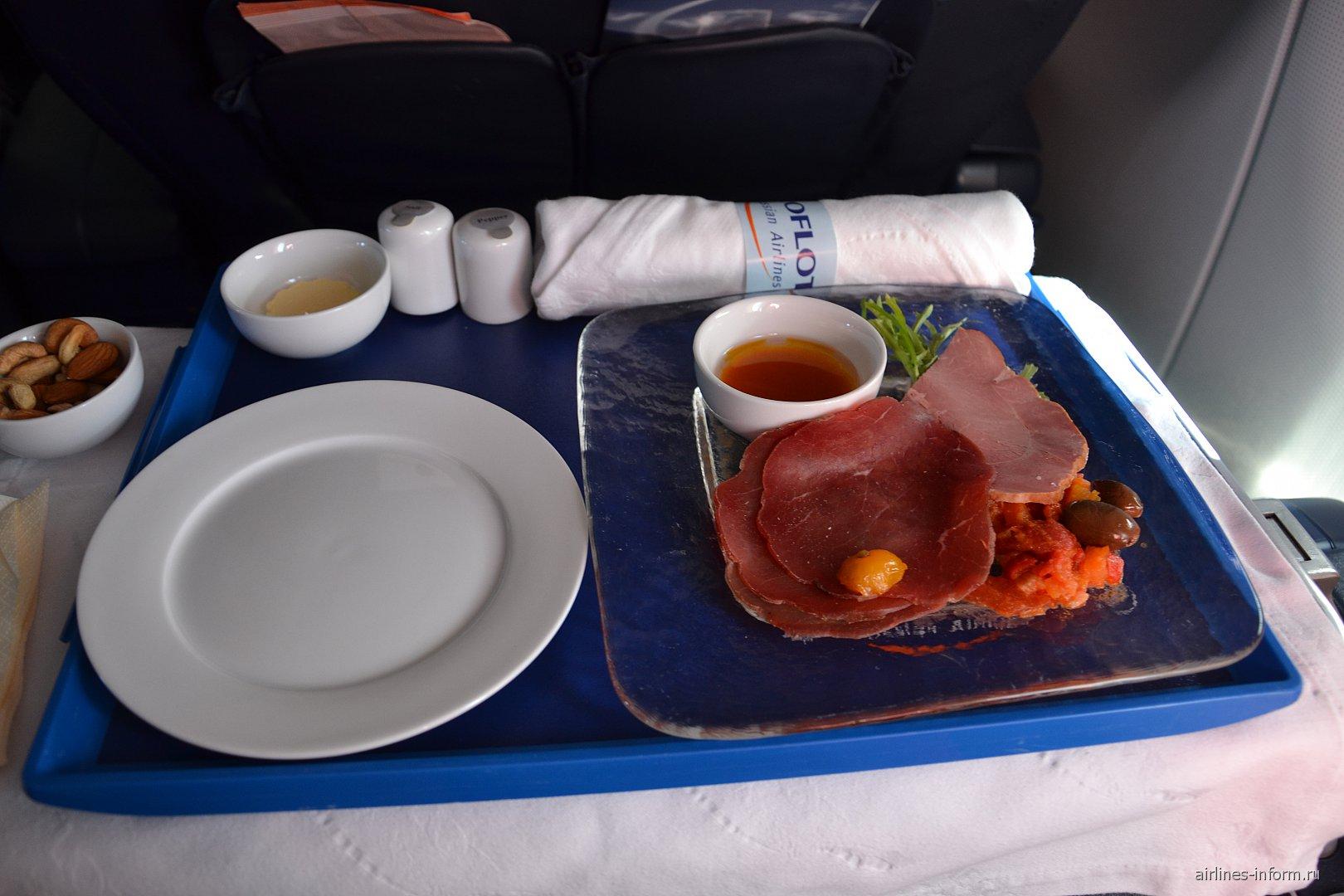 Холодные закуски (копченая баранина) в бизнес-классе Аэрофлота, рейс Франкфурт-Москва