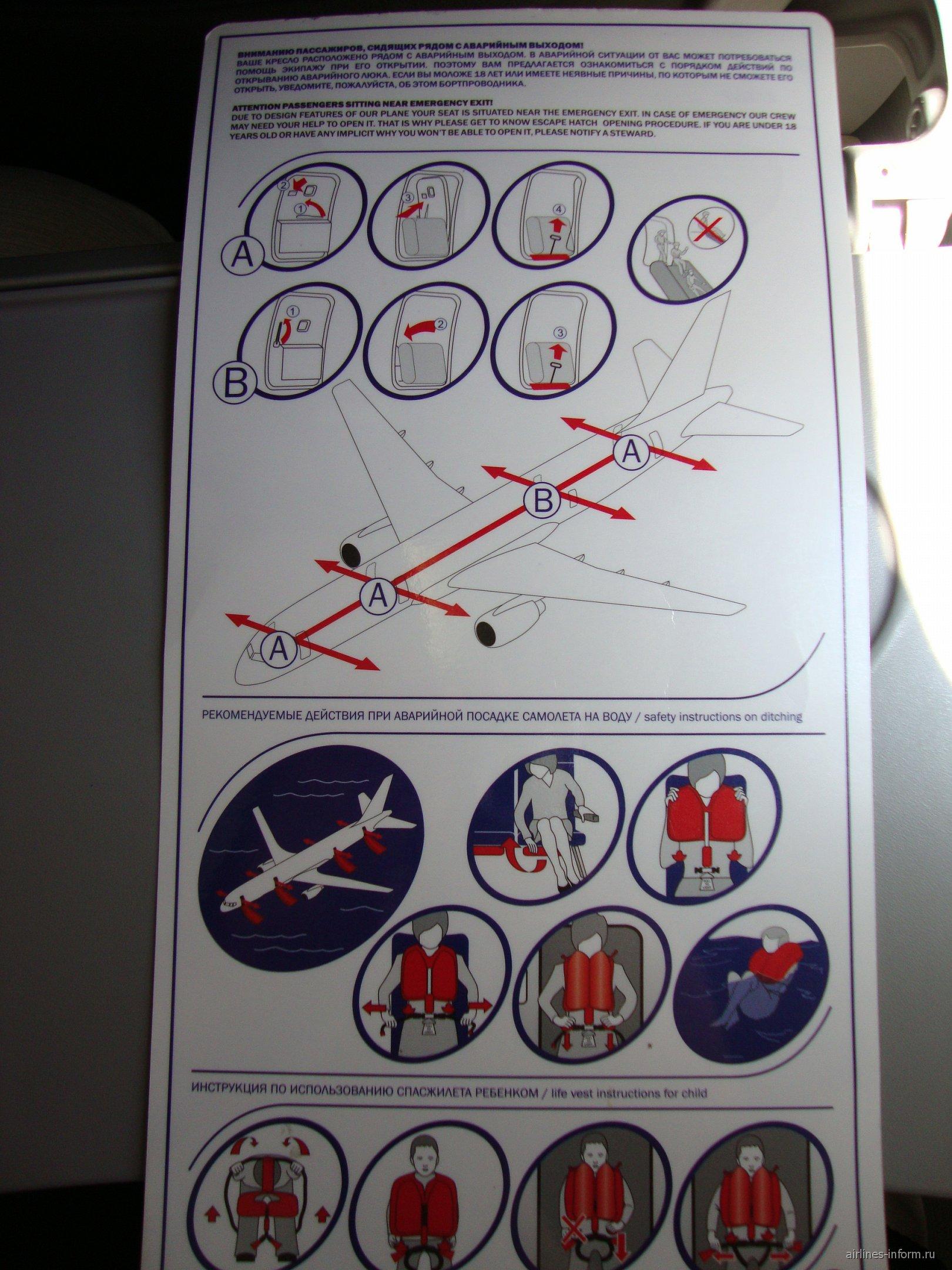Инструкция по безопасности на самолете Боинг-757-200 авиакомпании ЮТэйр