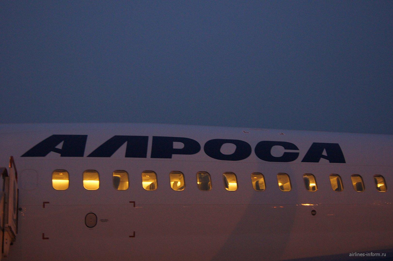 Полет 12.11.2013 г. Новосибирск – Москва рейс ЯМ-530 «Алроса» на борту Boeing 737-800