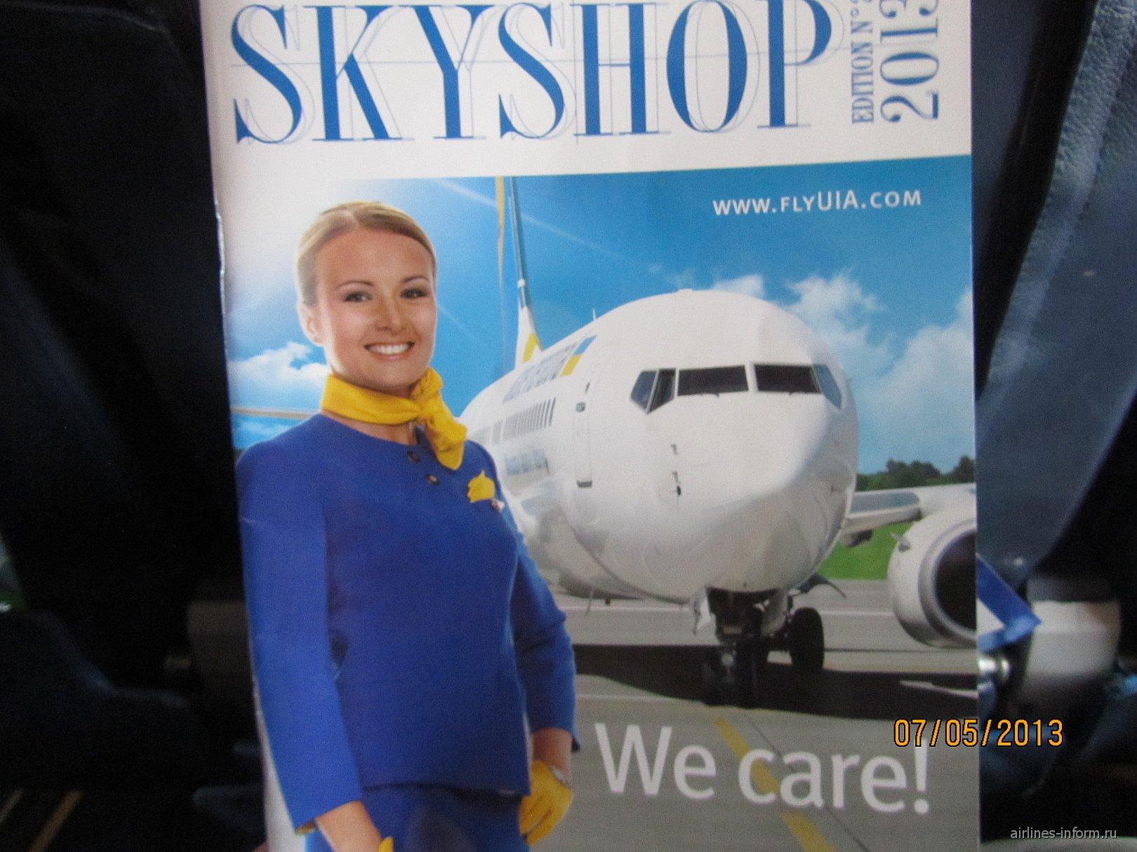 Журнал для пассажира авиакомпании МАУ