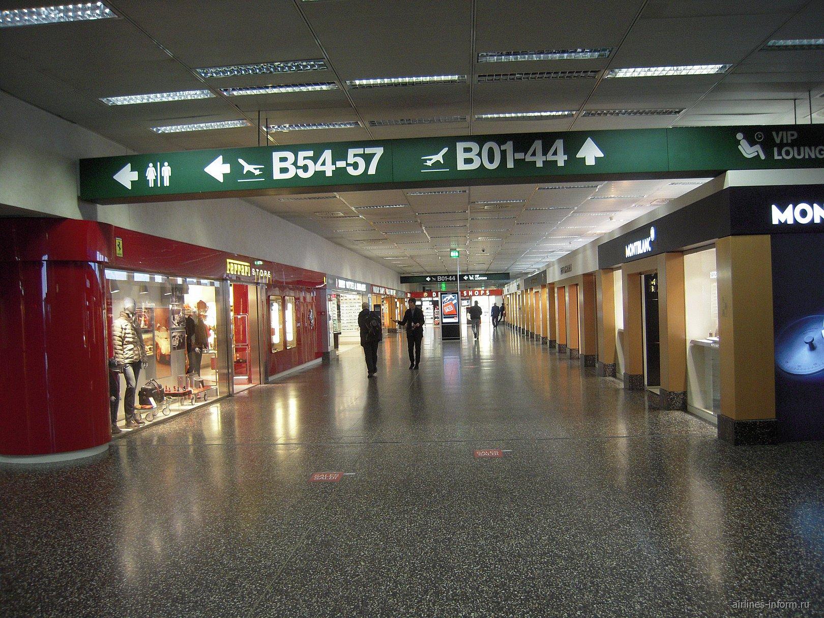Магазин дьюти-фри в аэропорту Милан Мальпенса