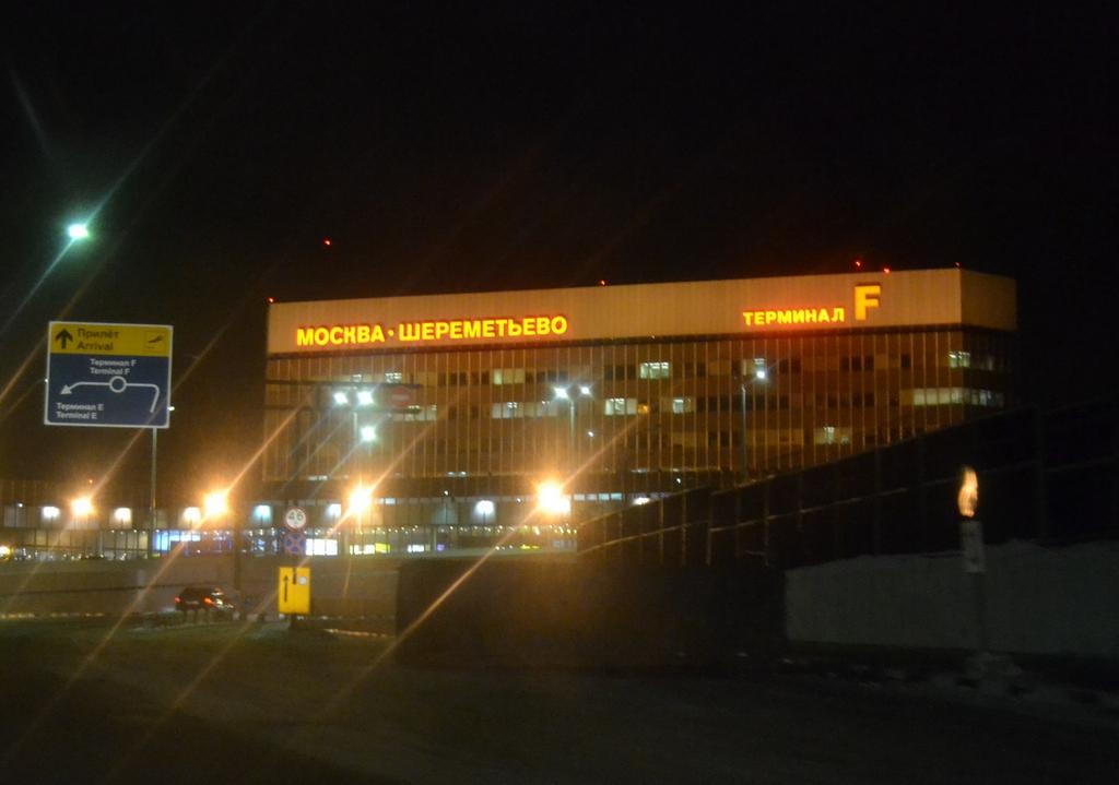 Аэропорт Шереметьево, терминал F
