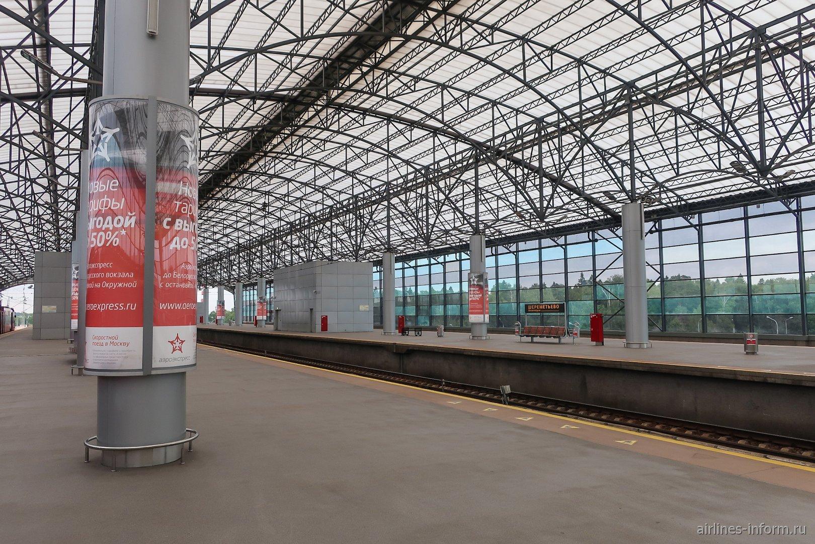 Железнодорожная станция Аэроэкспресса в аэропорту Шереметьево