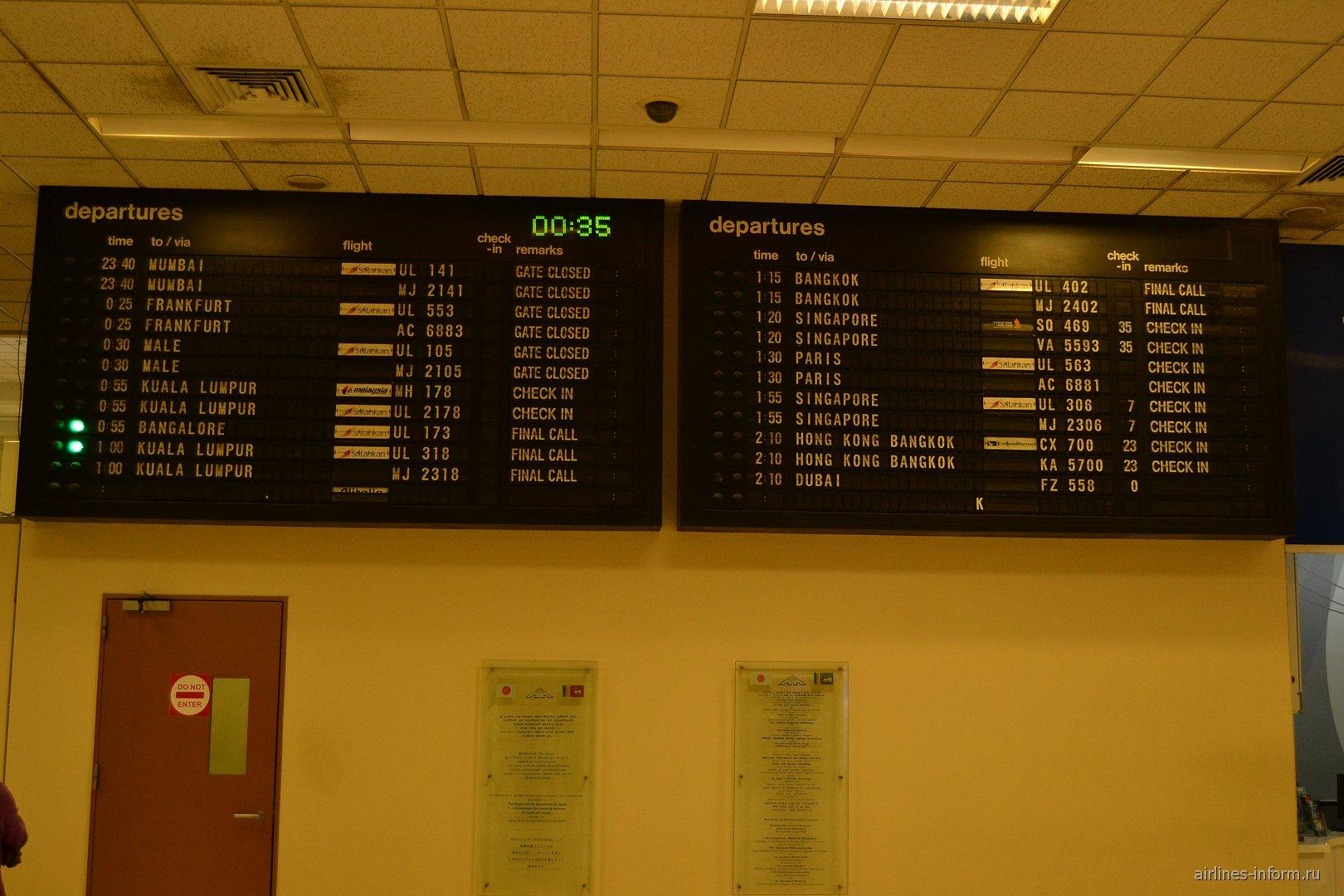 Аэропорт Коломбо