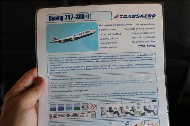 Инструкция по безопасности Боинга-747-300 Трансаэро