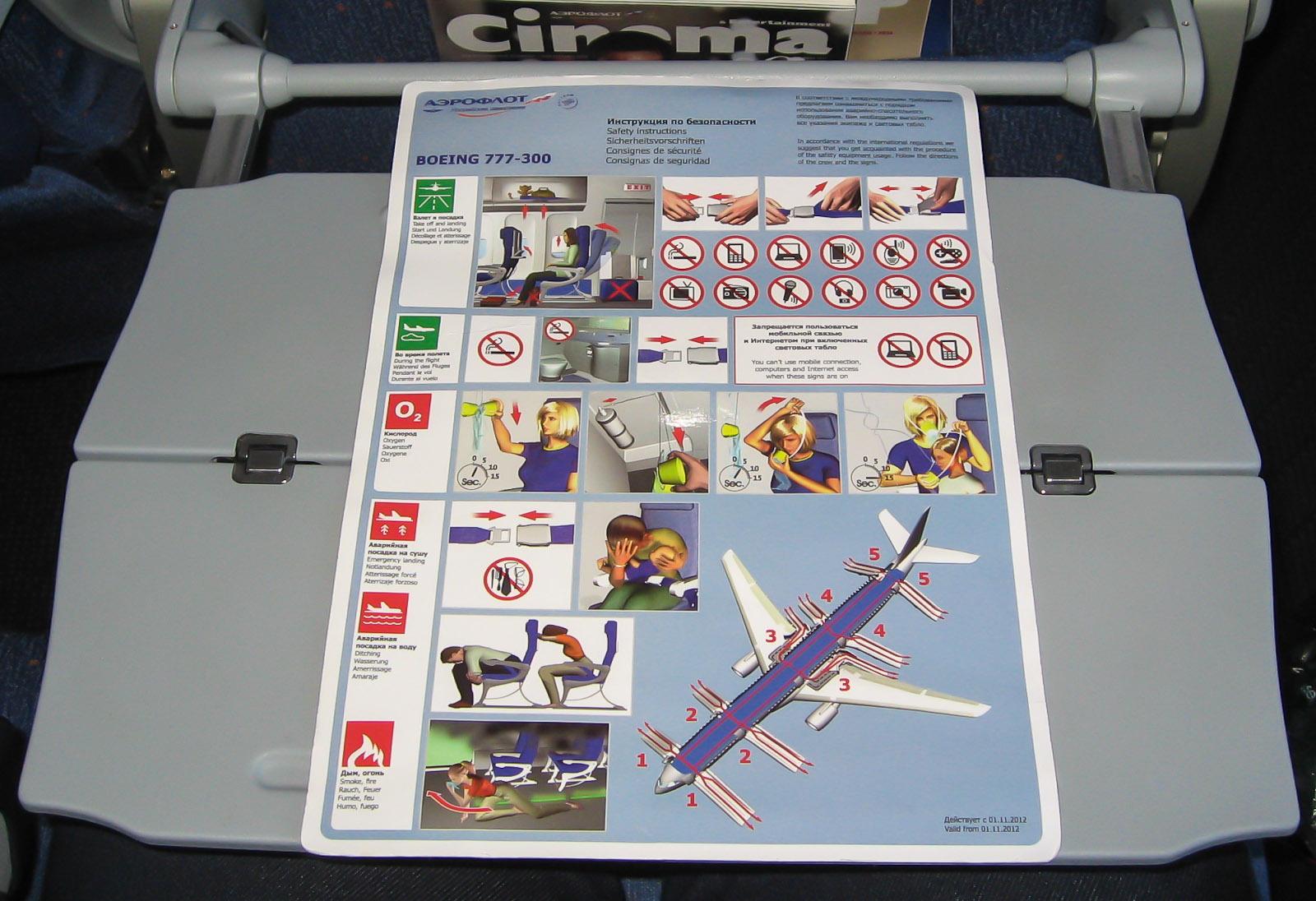 Инструкция по безопасности в самолете Боинг-777-300 Аэрофлота