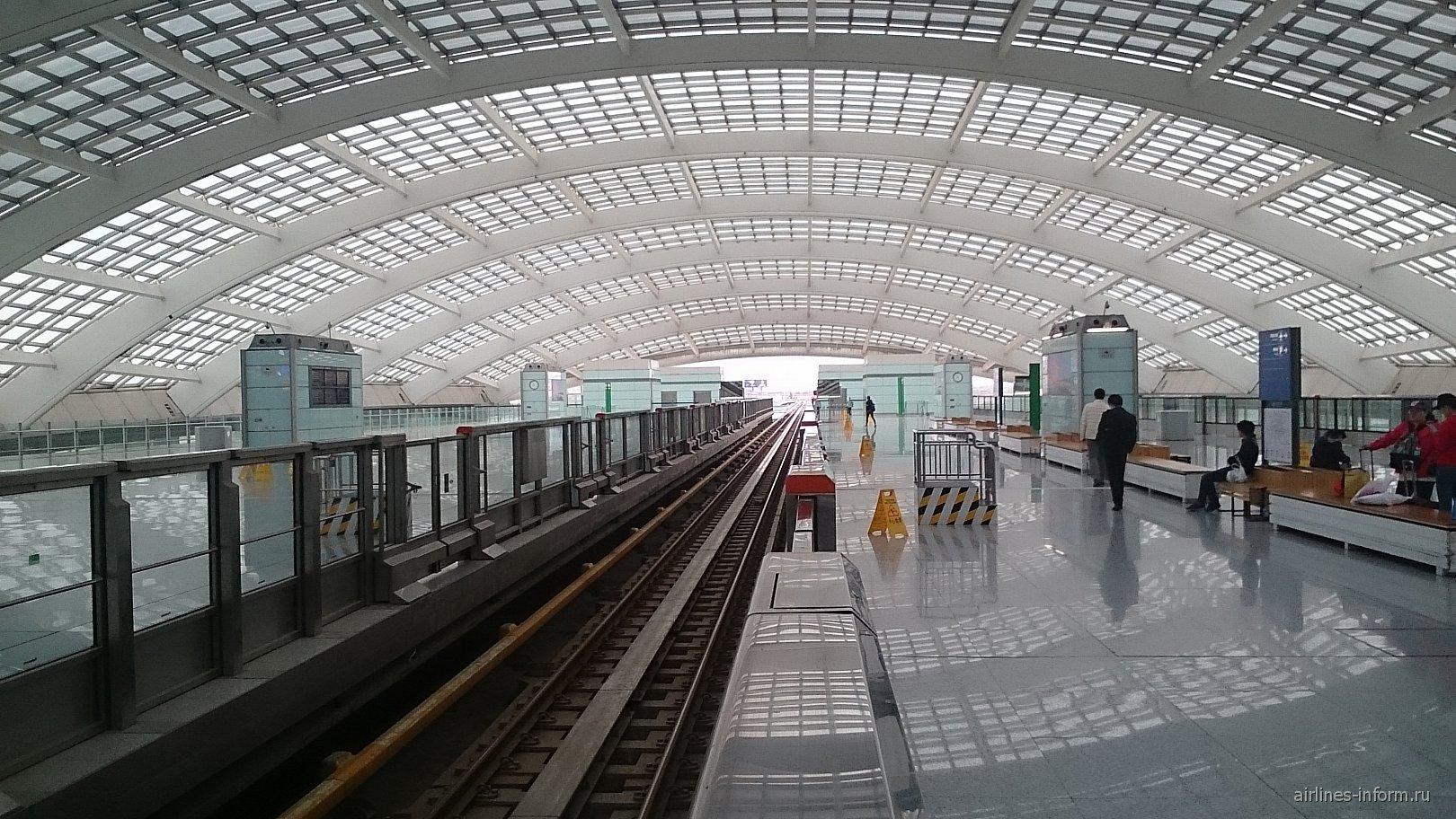 Платформа Аэроэкспресса в аэропорту Пекин Столичный