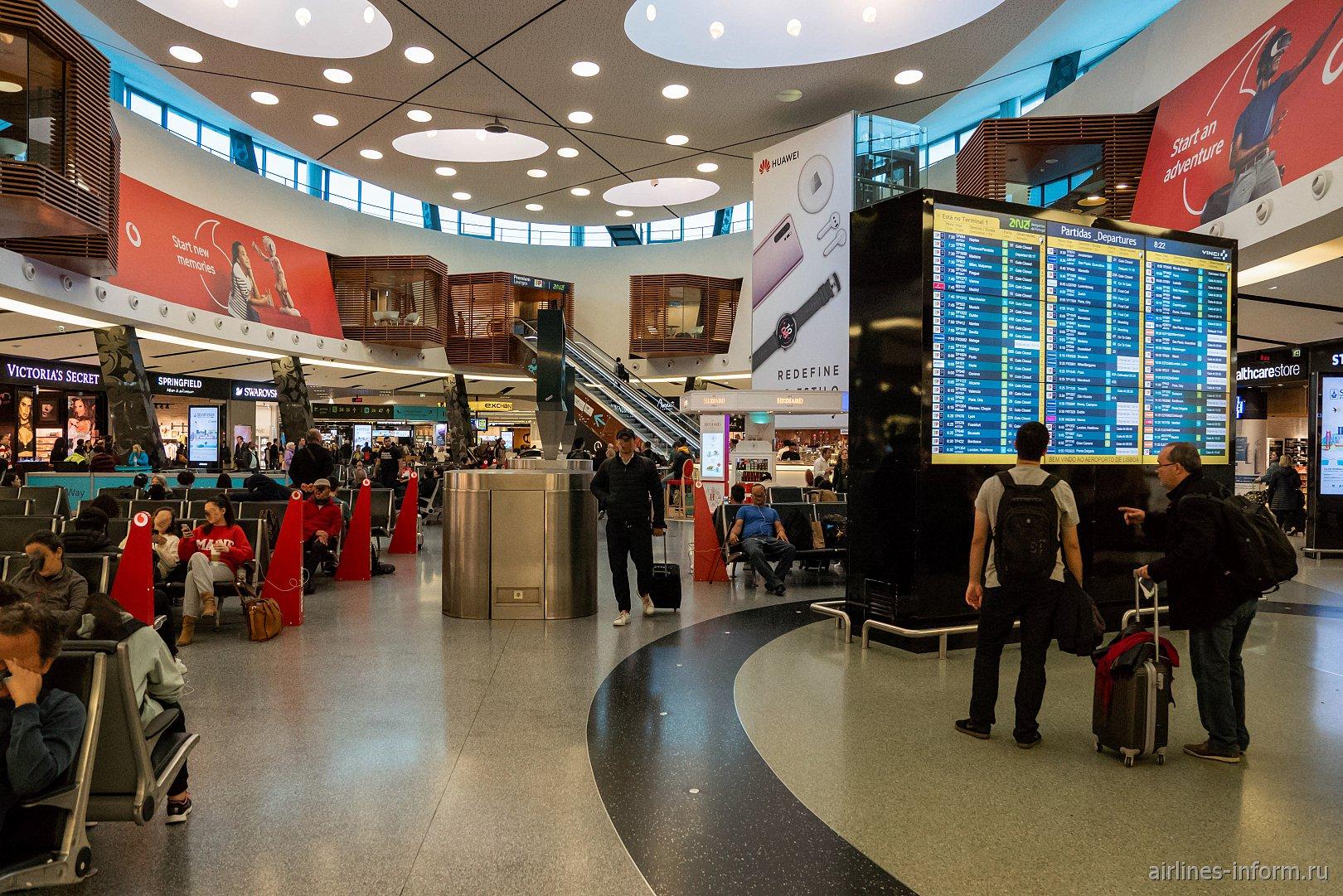 Атриум в торговой зоне Терминала 1 аэропорта Лиссабона