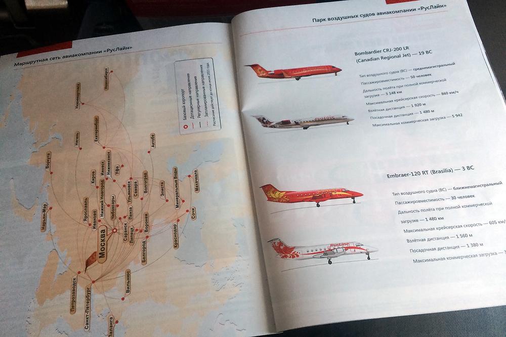 Журнал для пассажиров авиакомпании РусЛайн