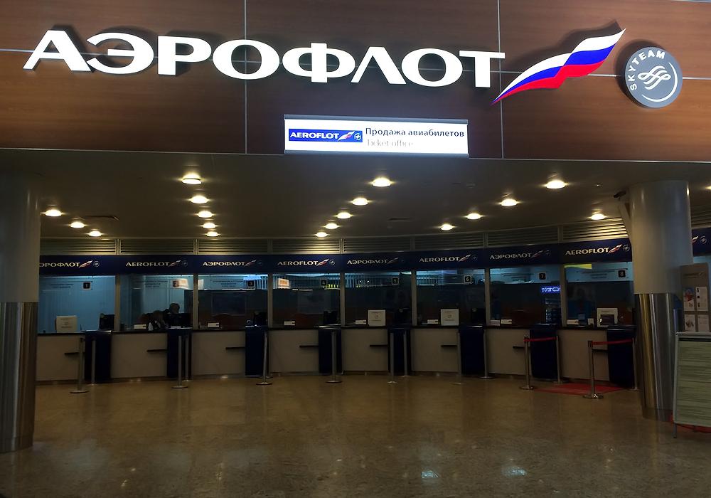 Кассы продажи билетов на рейсы Аэрофлота в аэропорту Шереметьево