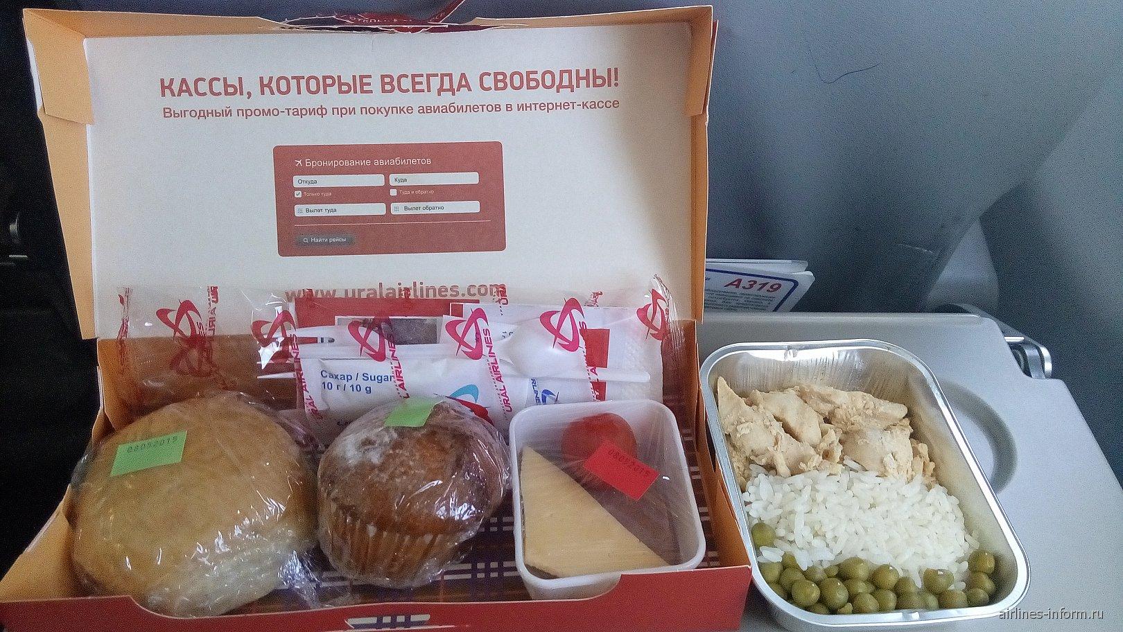 Бортпитание на рейсе Симферополь-Екатеринбург Уральских авиалиний