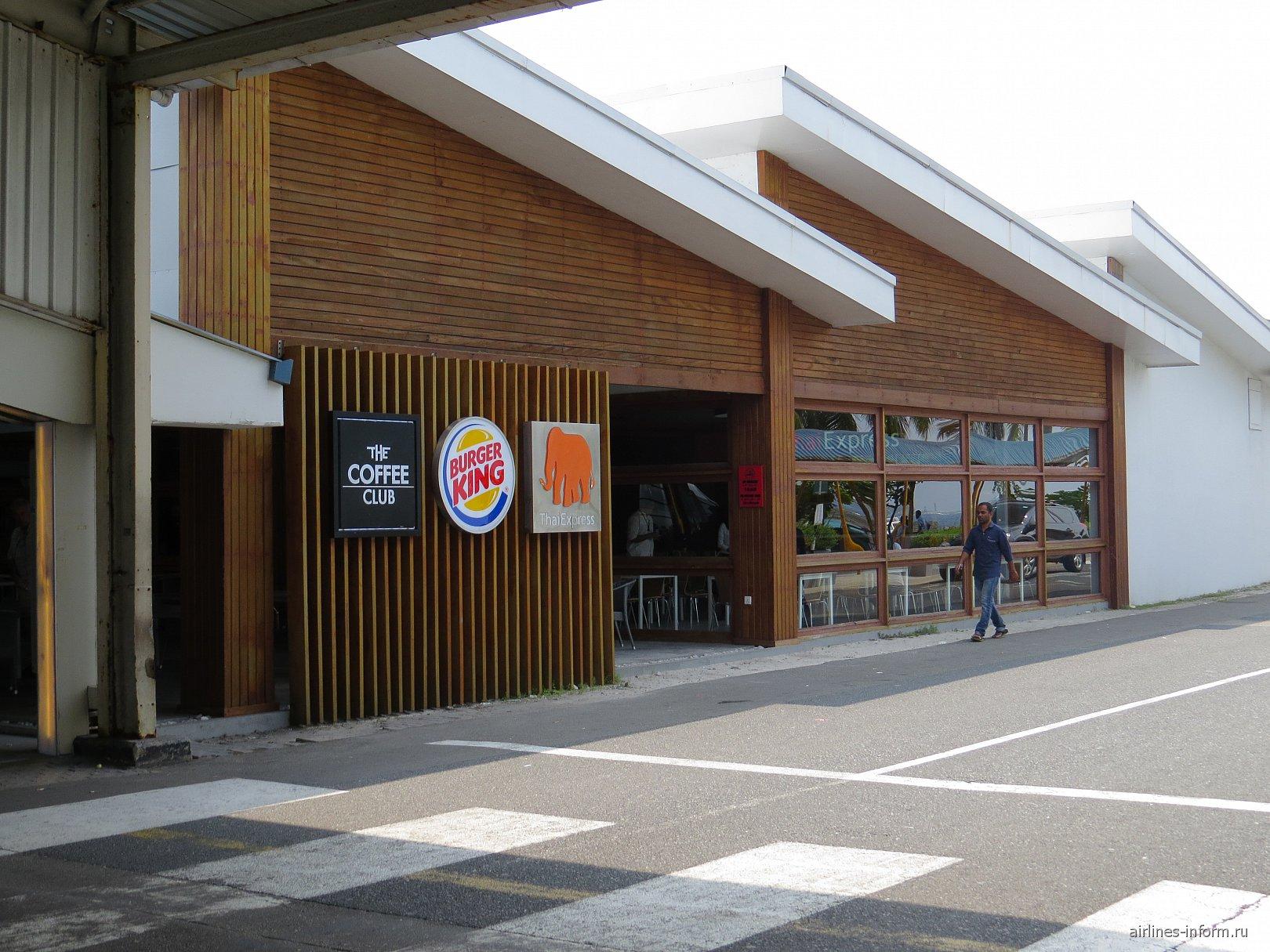 Кафе в аэропорту Мале