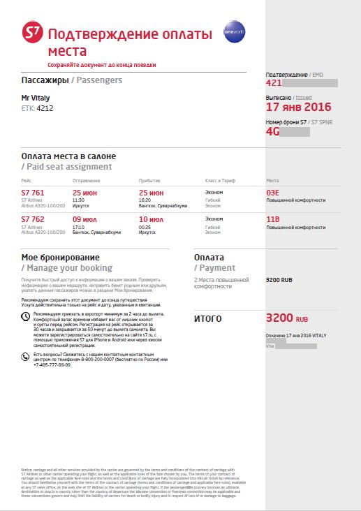 Электронные билеты S7 Airlines стали доступны на новых