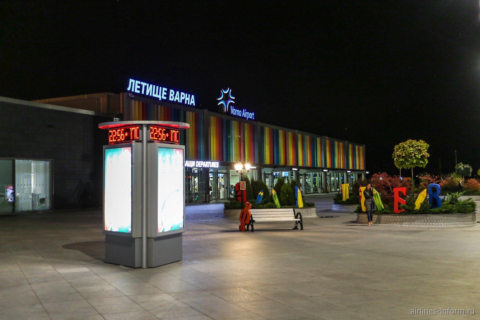 У входа в пассажирский терминал аэропорта Варна