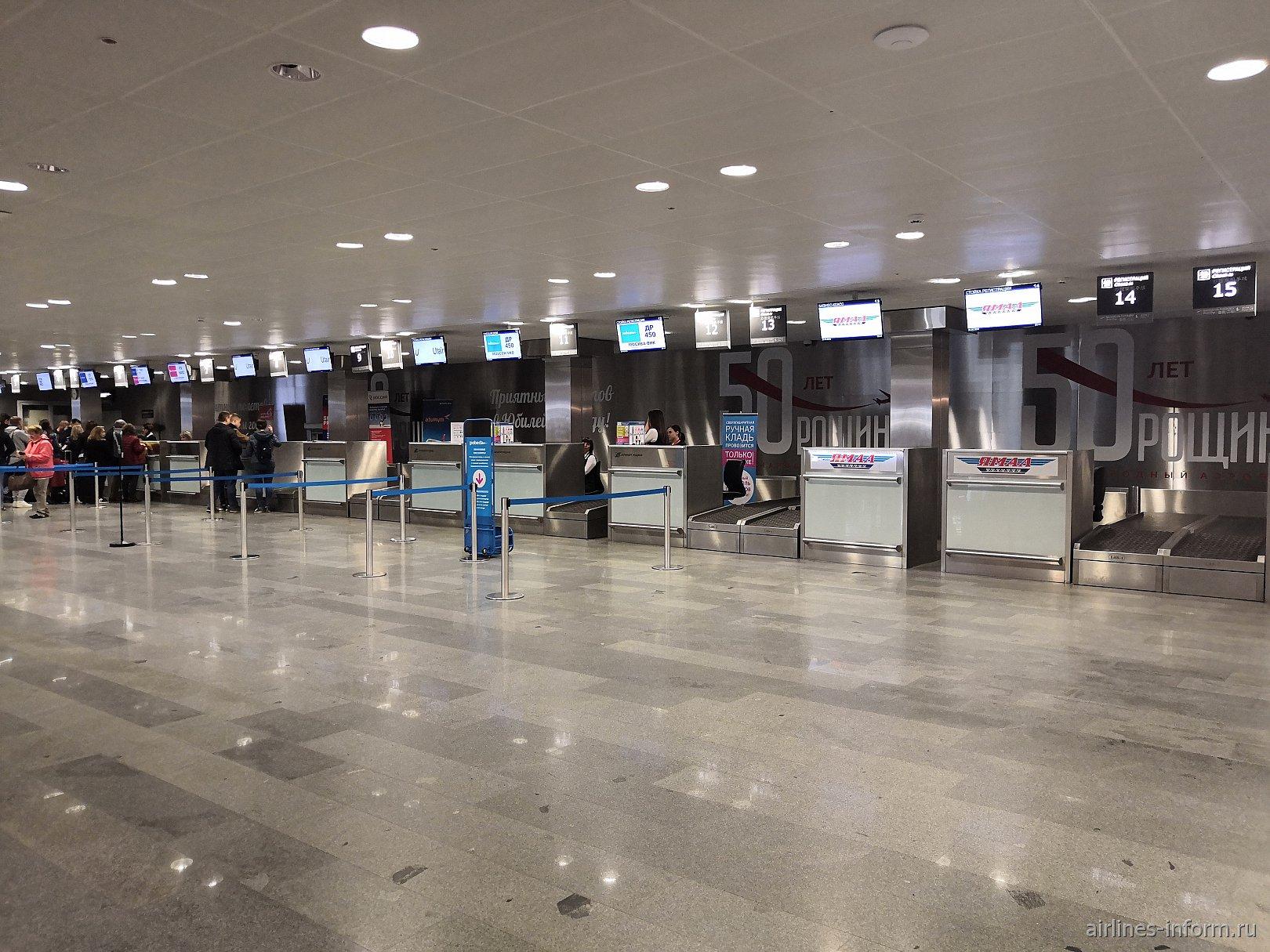 Стойки регистрации в аэропорту Тюмень Рощино