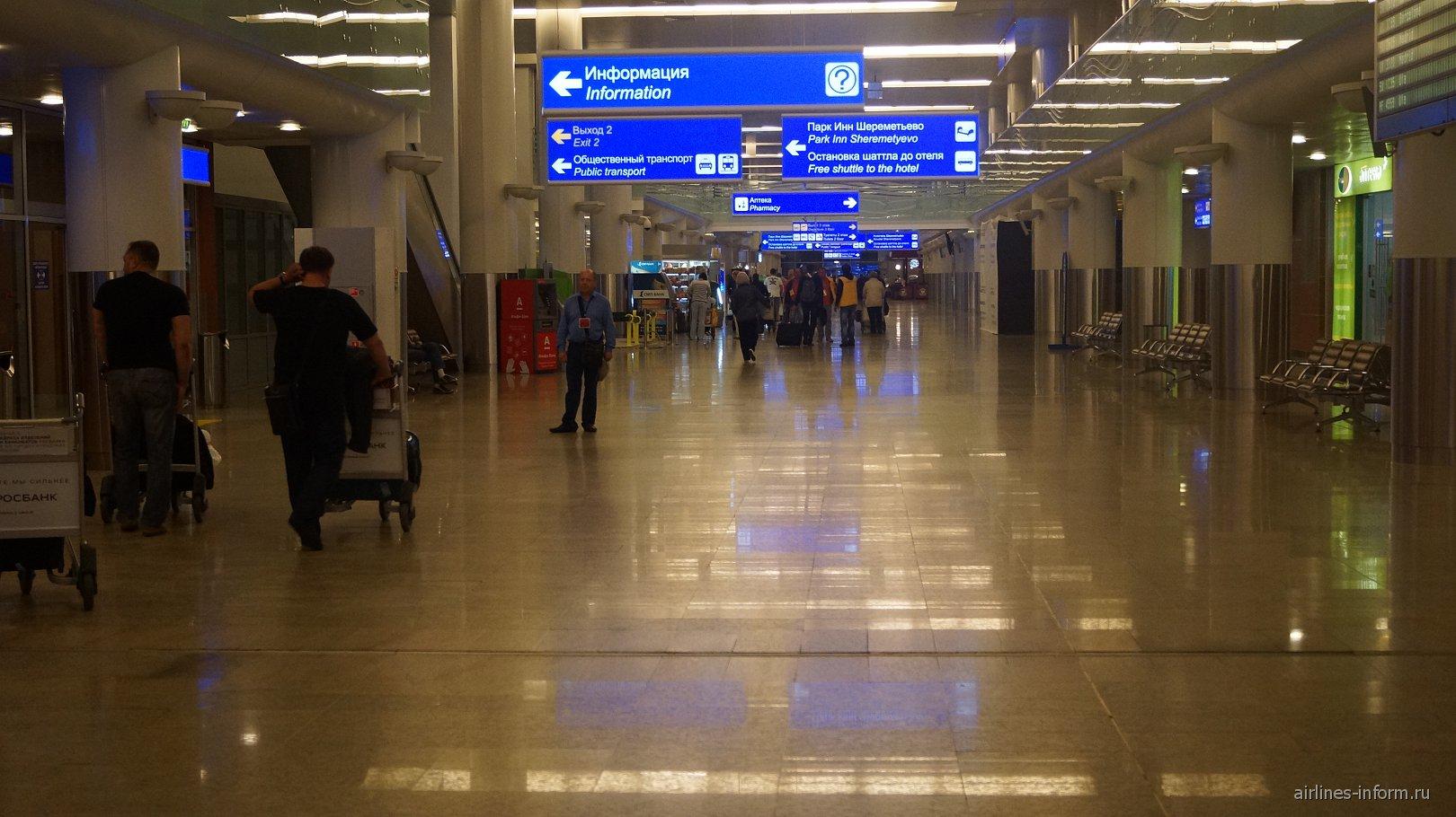 Зал прибытия в терминале Д аэропорта Шереметьево