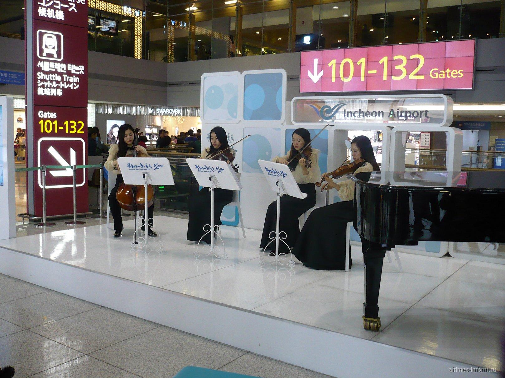 Оркестр в аэропорту Сеул Инчхон