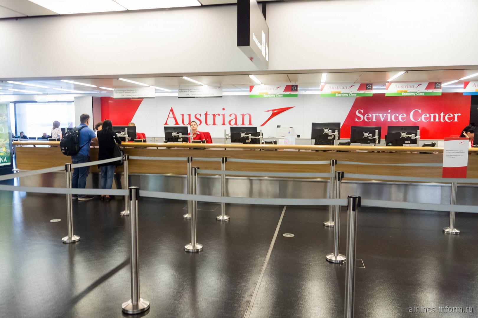 Сервисный центр авиакомпании Austrian в чистой зоне терминала 3 аэропорта Вены