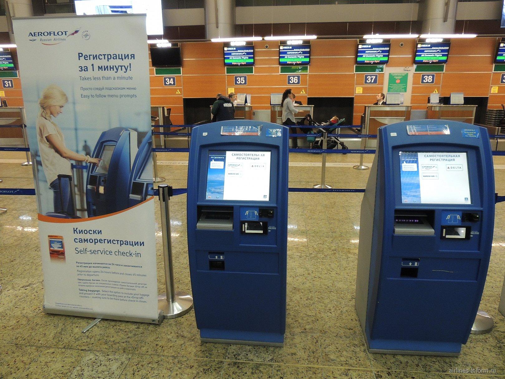 Киоски саморегистрации на рейсы Аэрофлота в терминале D аэропорта Шереметьево