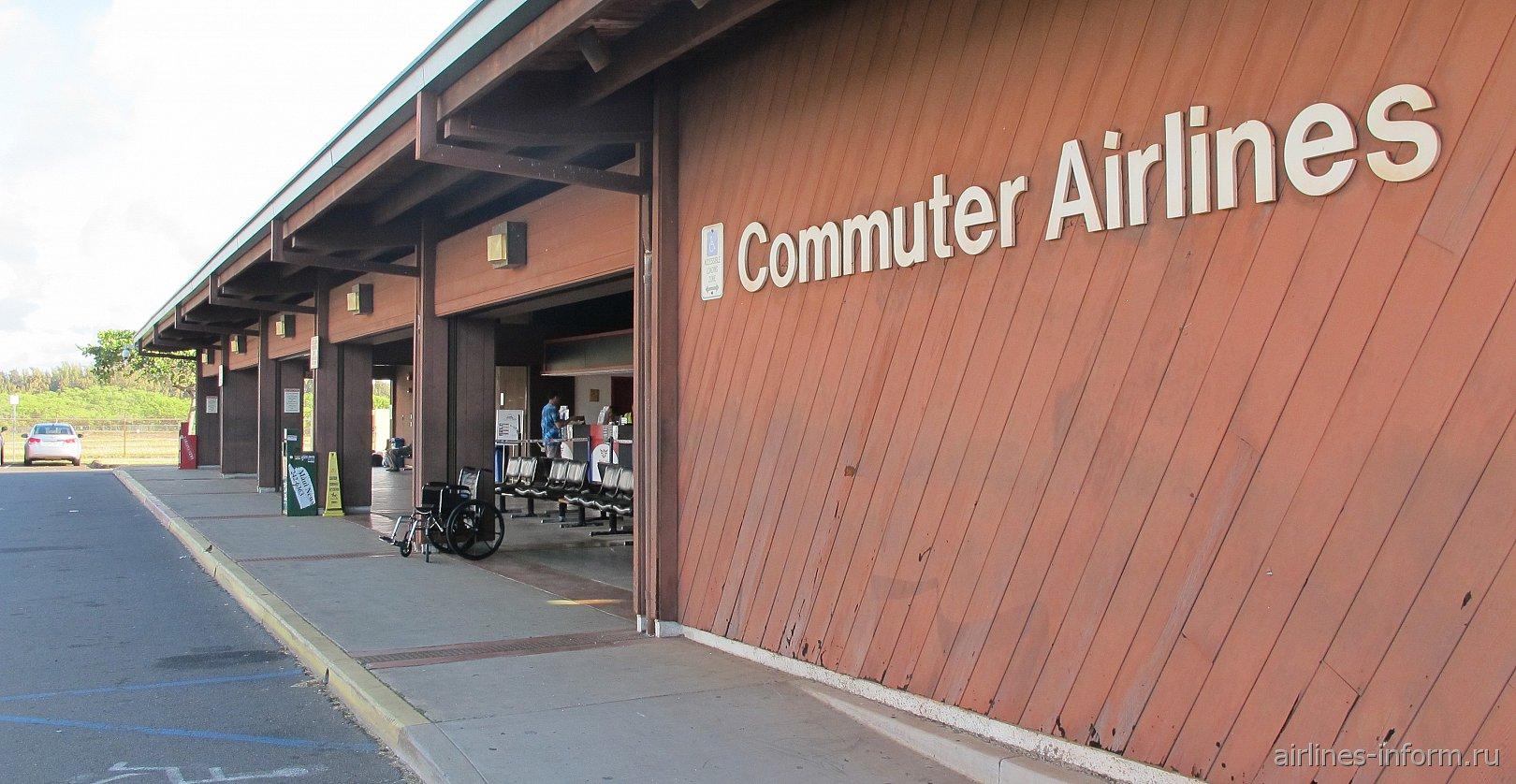 Вход в терминал местных авиалиний в аэропорту Кахулуи