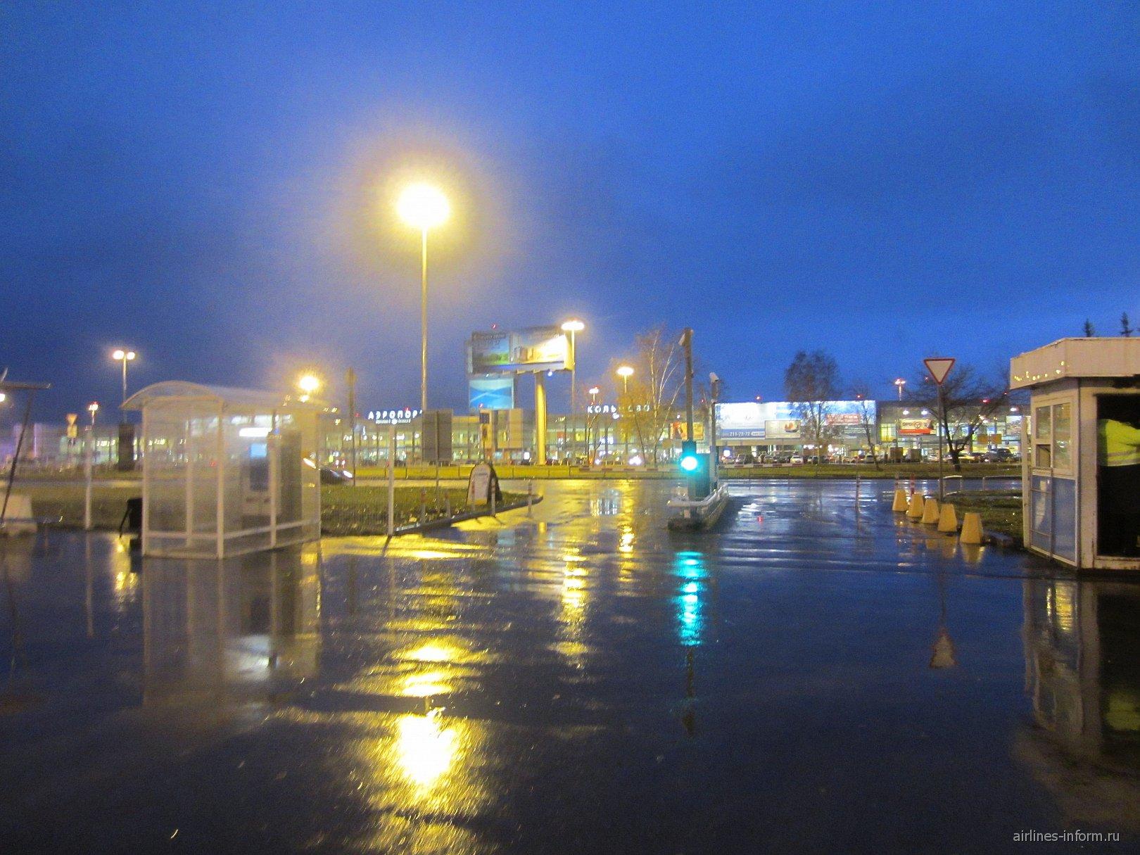 Аэропорт Екатеринбург Кольцово