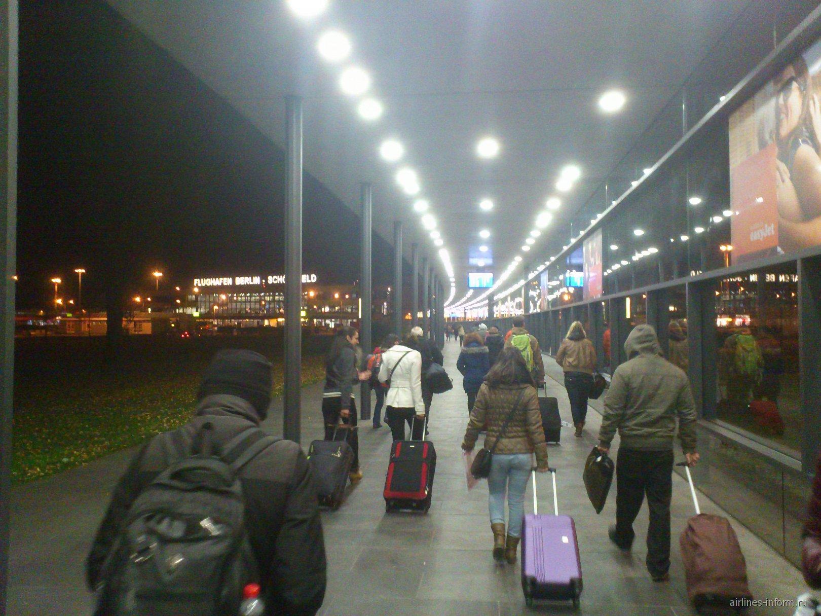 В аэропорту Берлин Шонефельд
