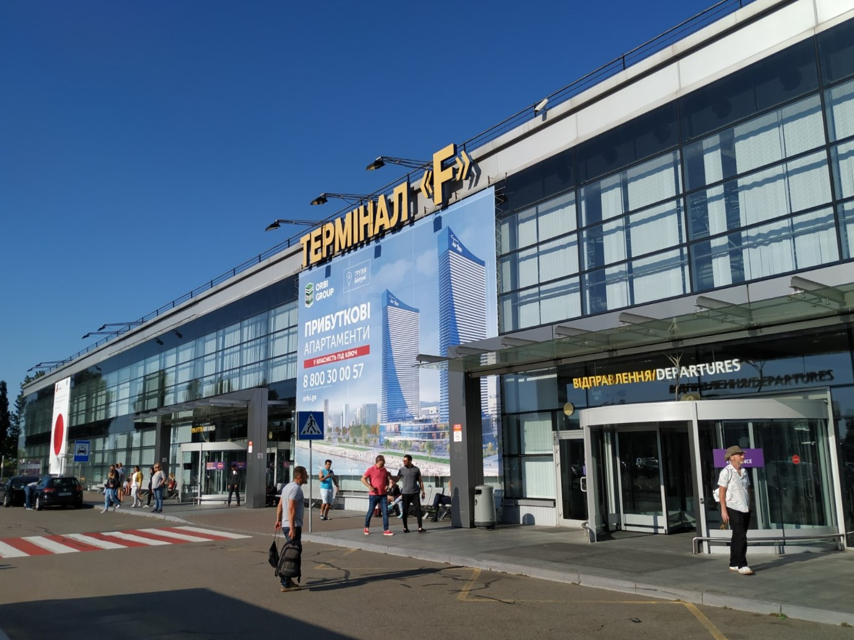 Терминал F аэропорта Киев Борисполь