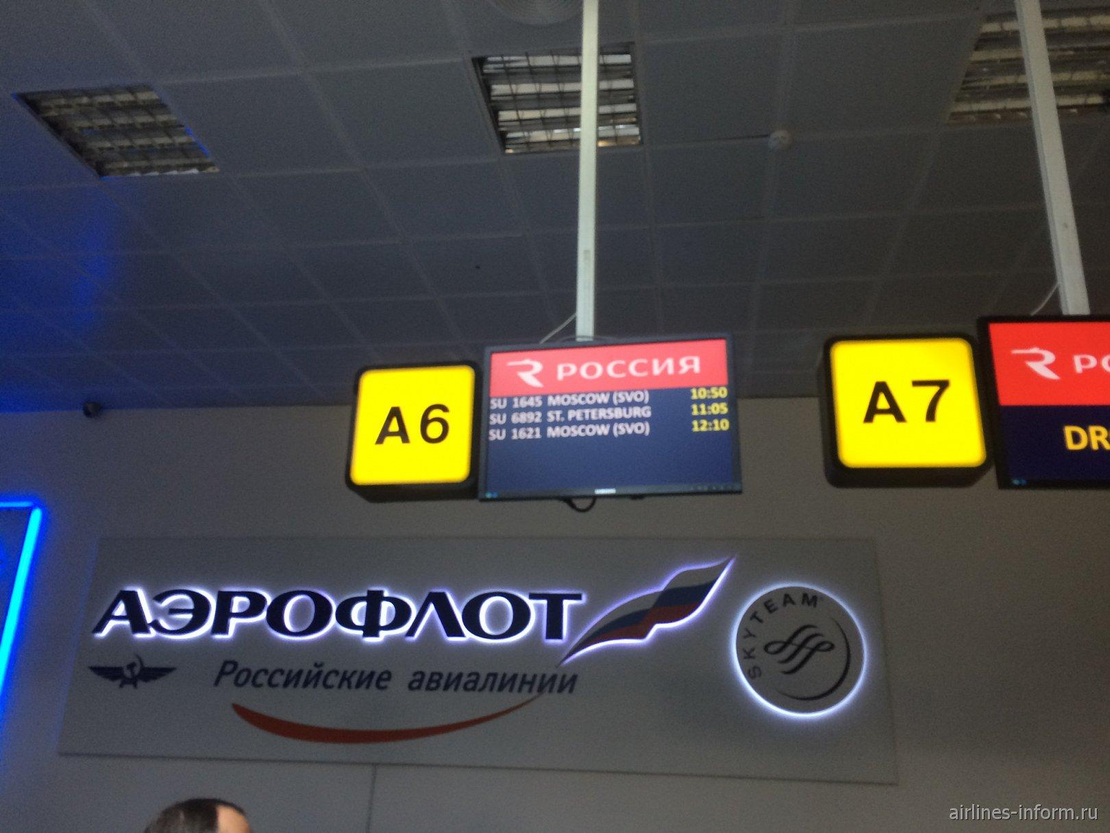 Симферополь-Москва-Тюмень с Аэрофлотом
