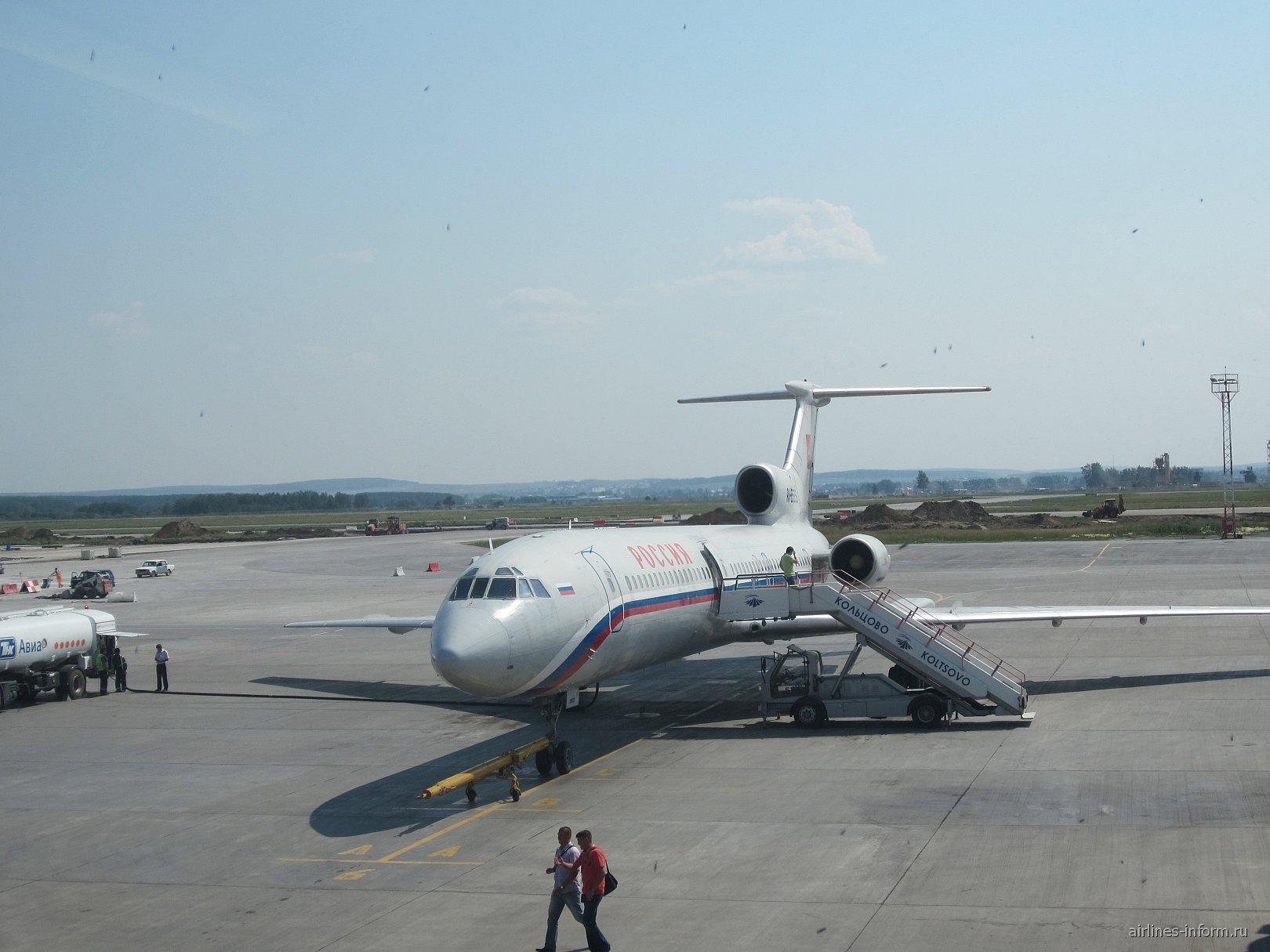 Самолет Ту-154 СЛО Россия в аэропорту Кольцово