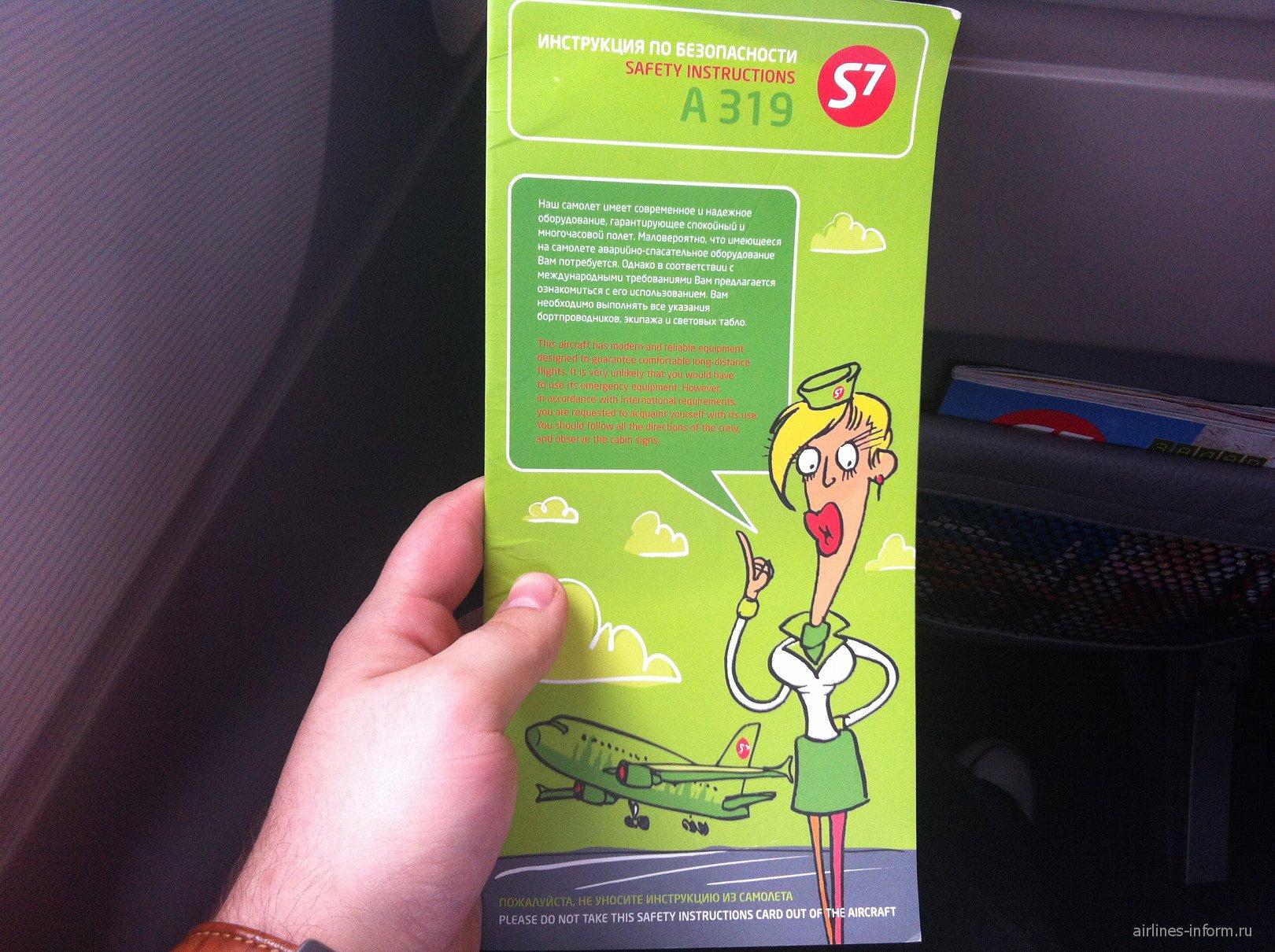 Инструкция по безопасности в самолете Airbus A319 авиакомпании S7 Airlines