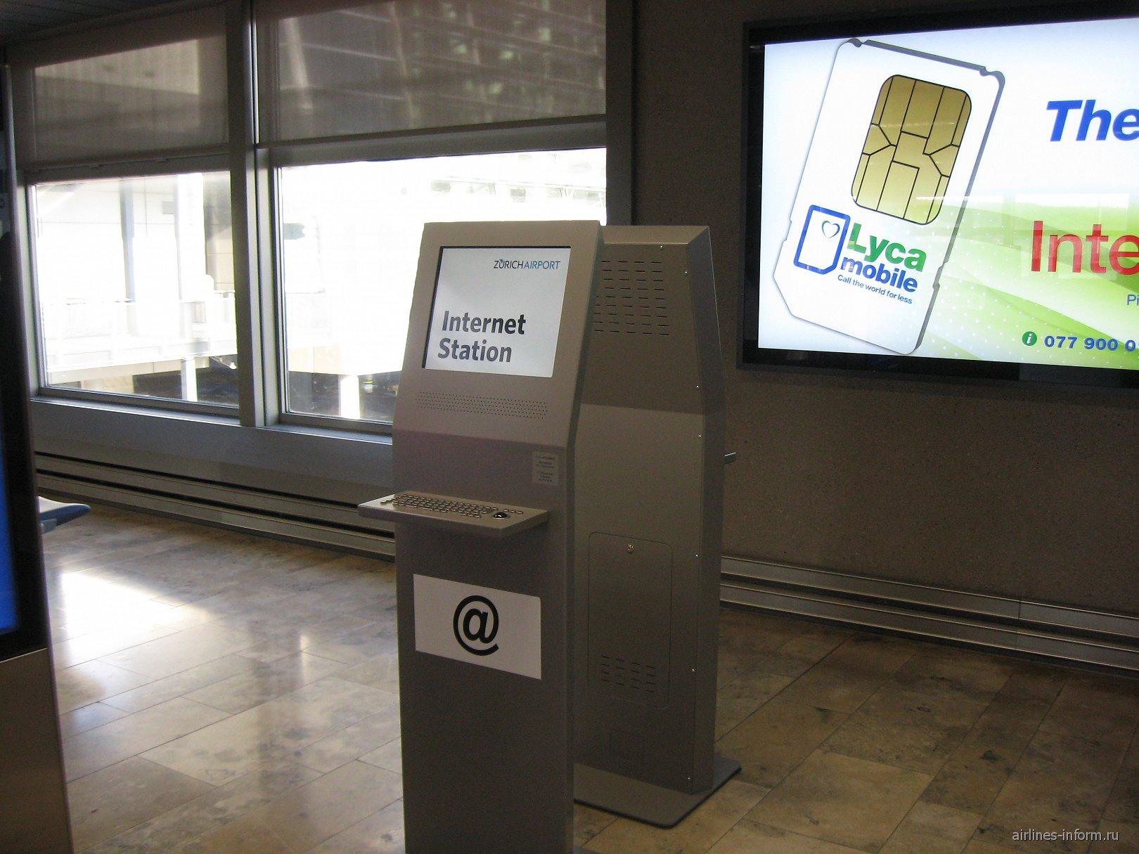 Киоск с доступом в Интернет в аэропорту Цюрих