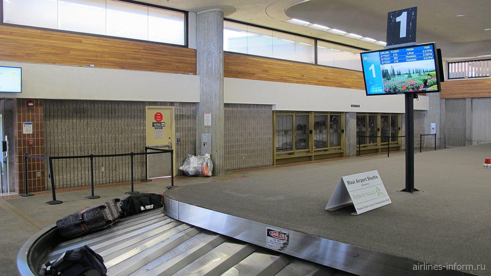 Лента выдачи багажа в аэропорту Кахулуи