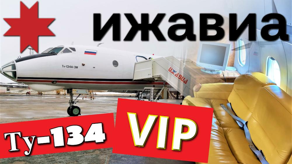 """Ту-134 а/к """"Ижавиа"""""""