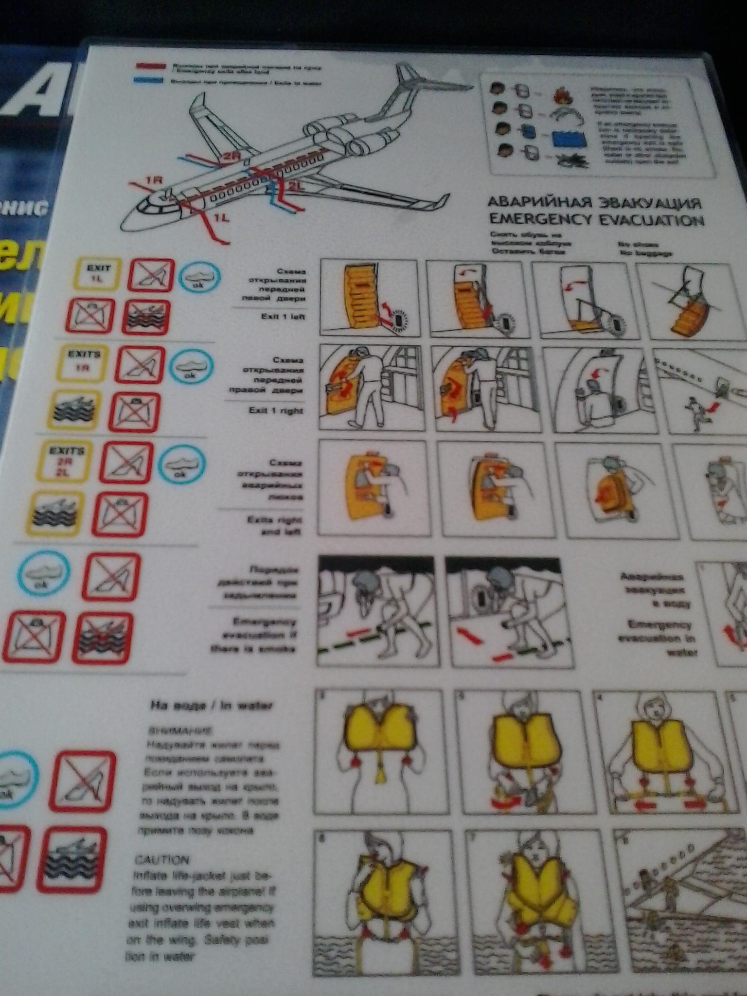 Инструкция по безопасности Bombardier CRJ200 авиакомпании ИрАэро