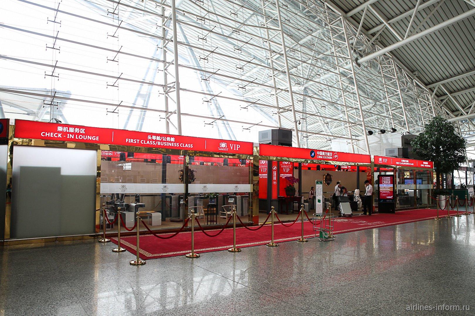 Зона регистрации VIP-пассажиров в аэропорту Гуанчжоу Байюнь