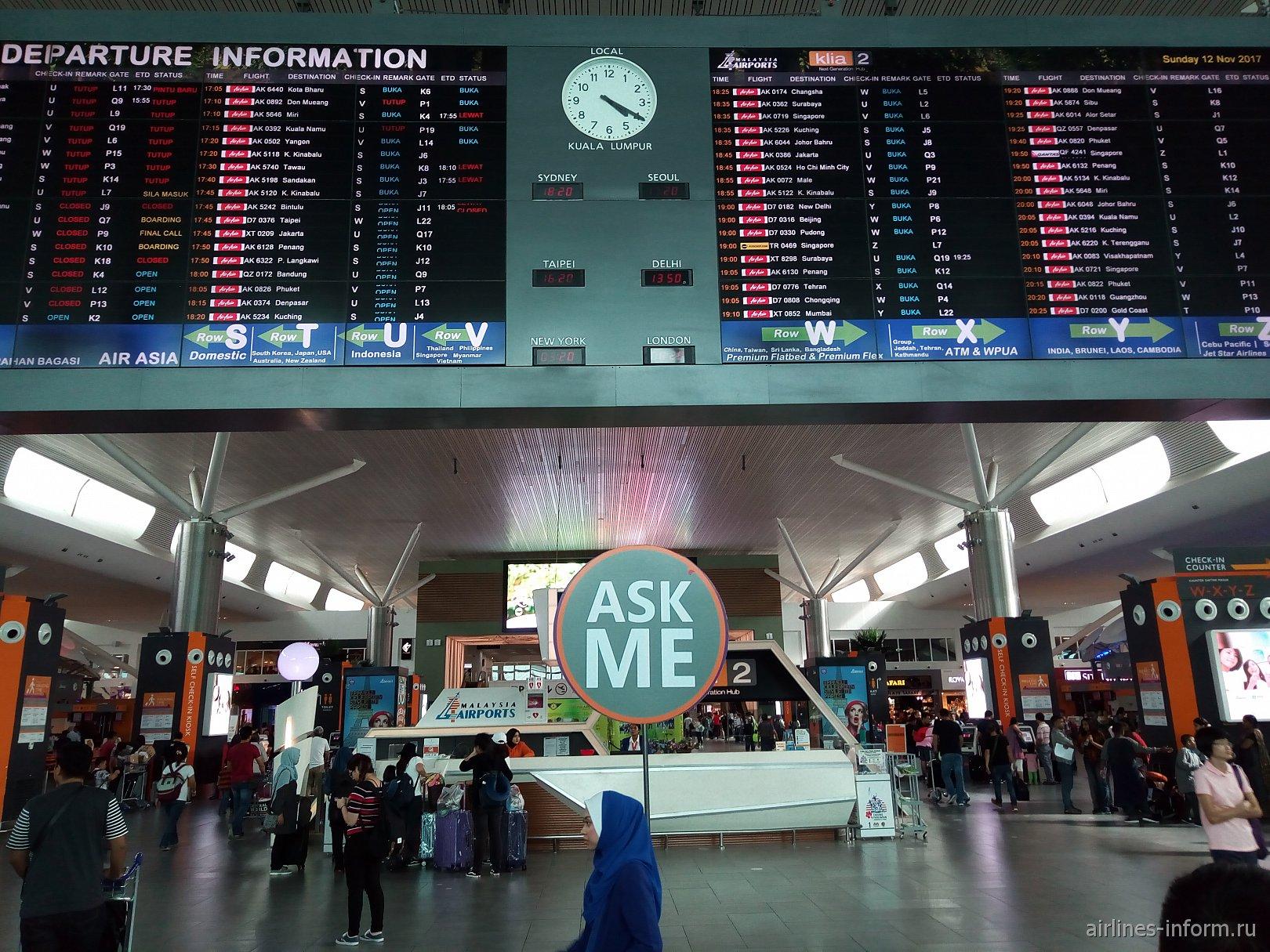 Центральная информационная стойка и табло в аэропорту Куала-Лумпур