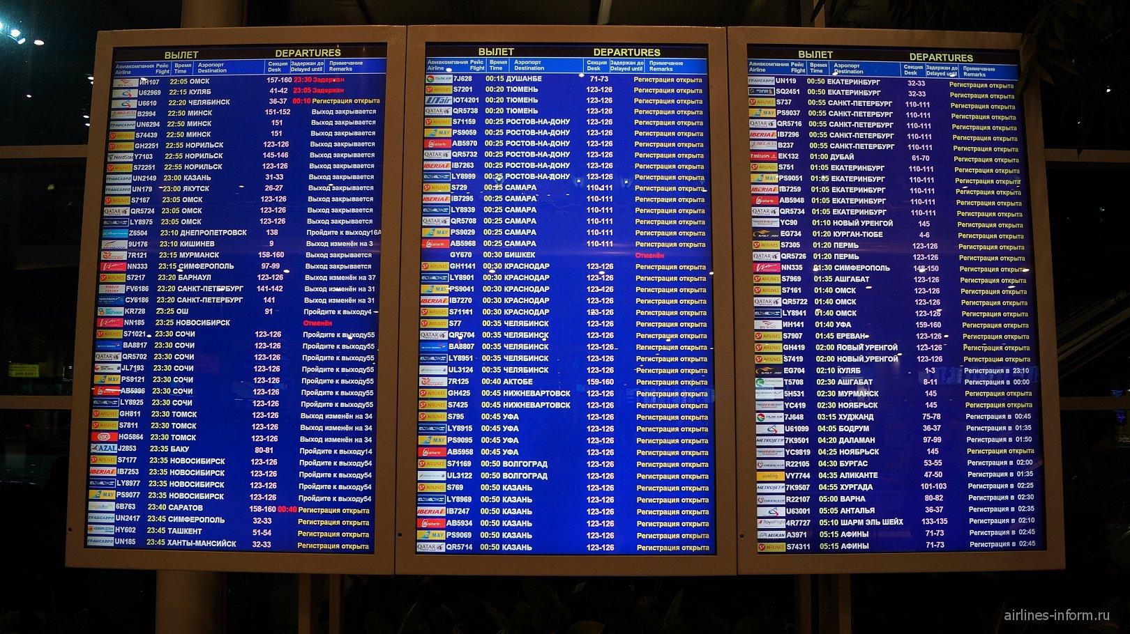 Аэропорт Домодедово расписание рейсов прилет вылет табло