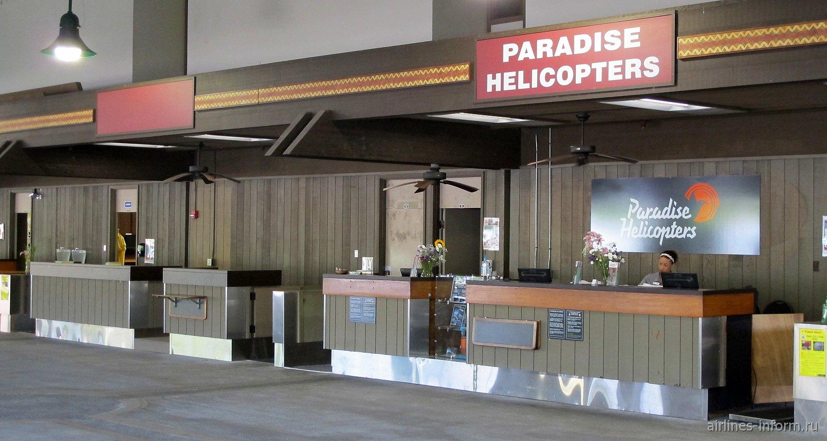 Зона регистрации на вертолетные экскурсии в аэропорту Хило