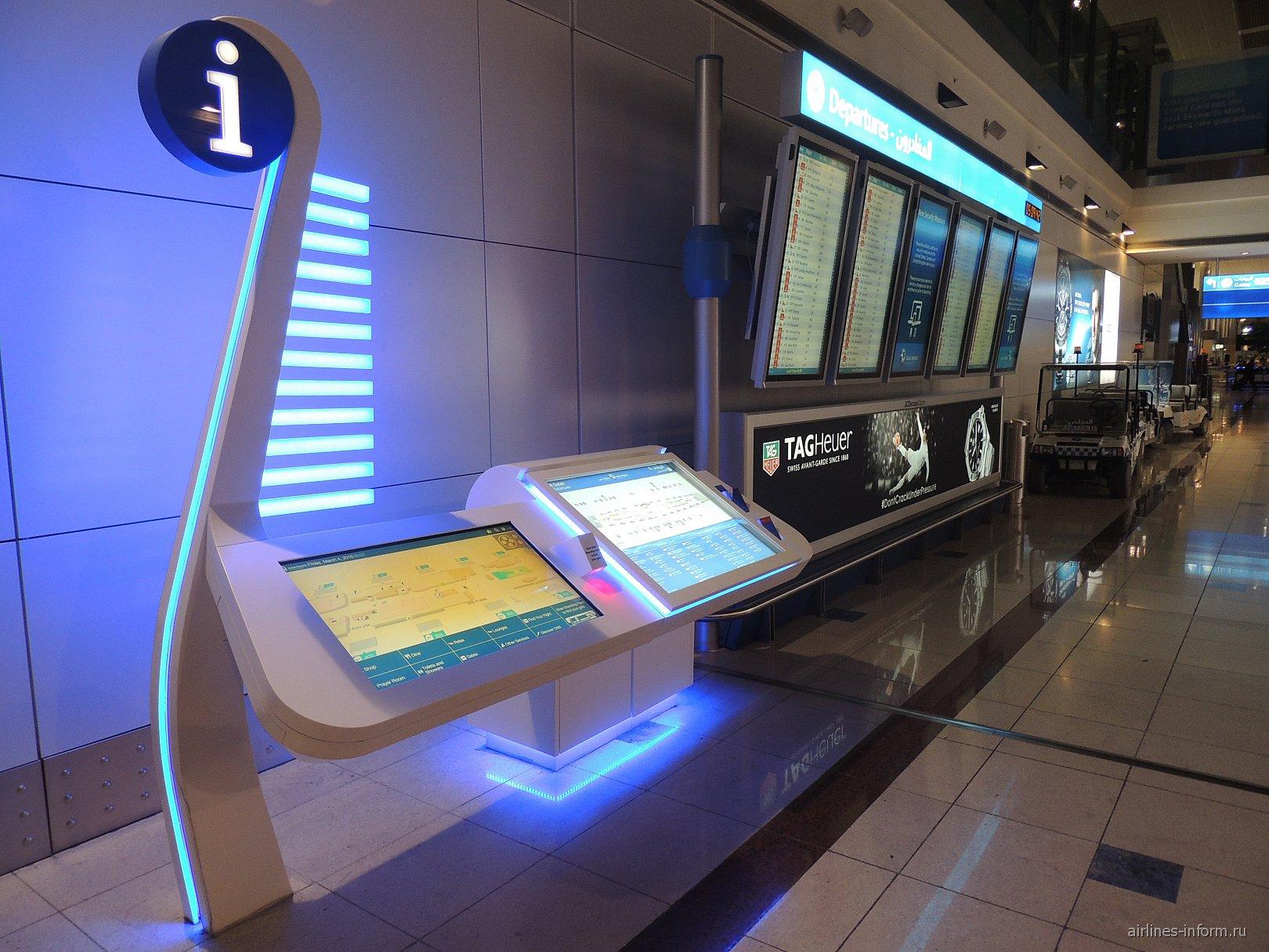 Информационная стойка в аэропорту Дубай