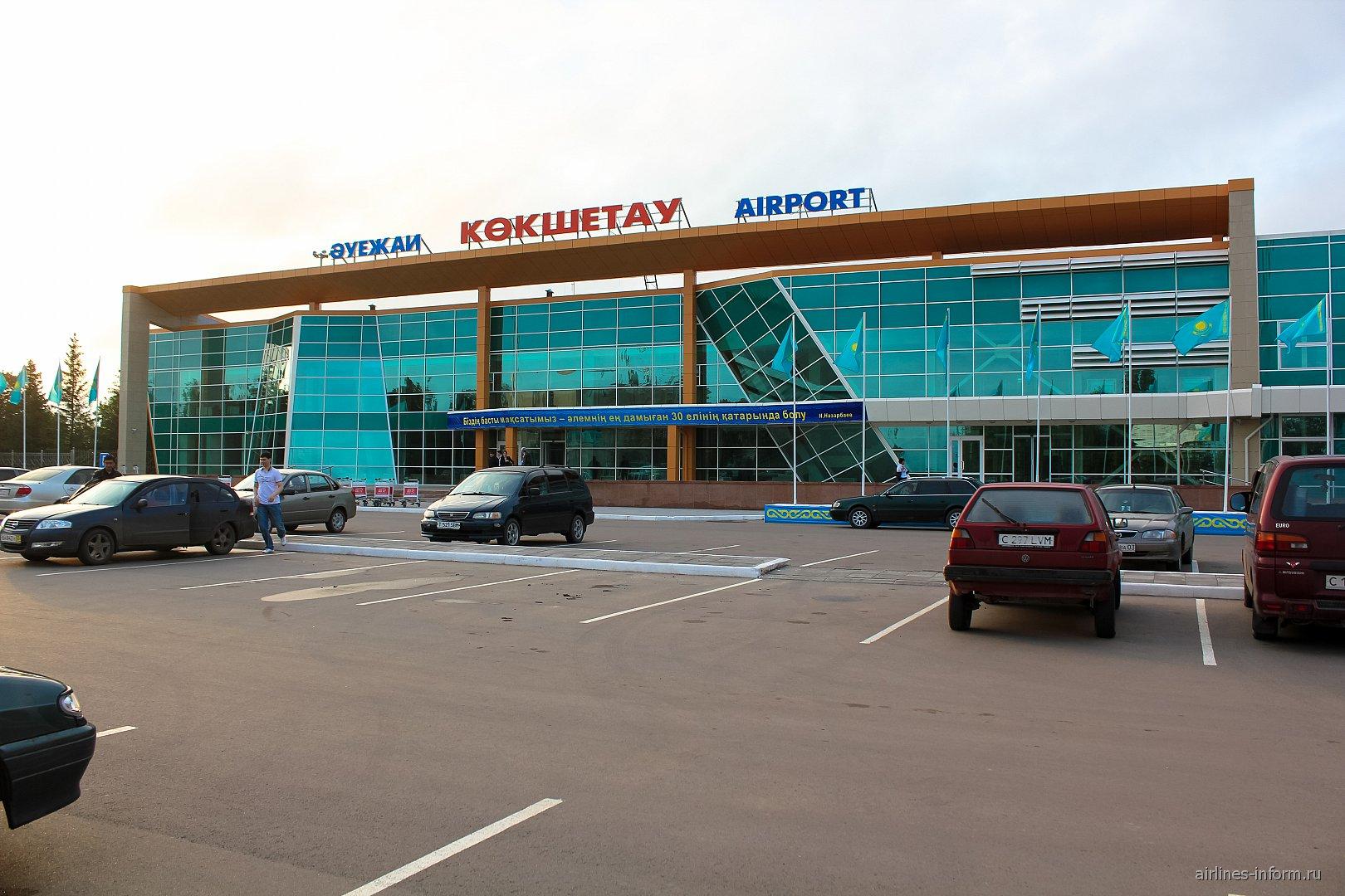 Аэровокзал аэропорта Кокшетау со стороны привокзальной площади
